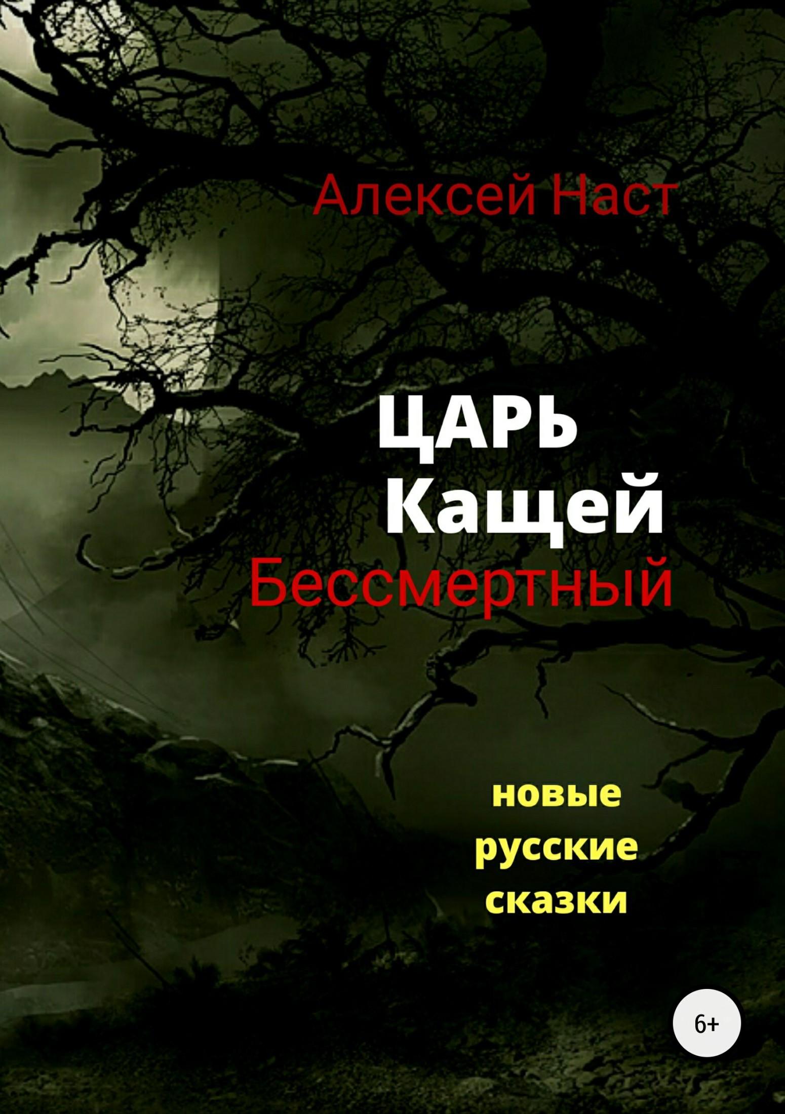 Алексей Николаевич Наст Царь Кащей Бессмертный алексей николаевич наст кот баюн