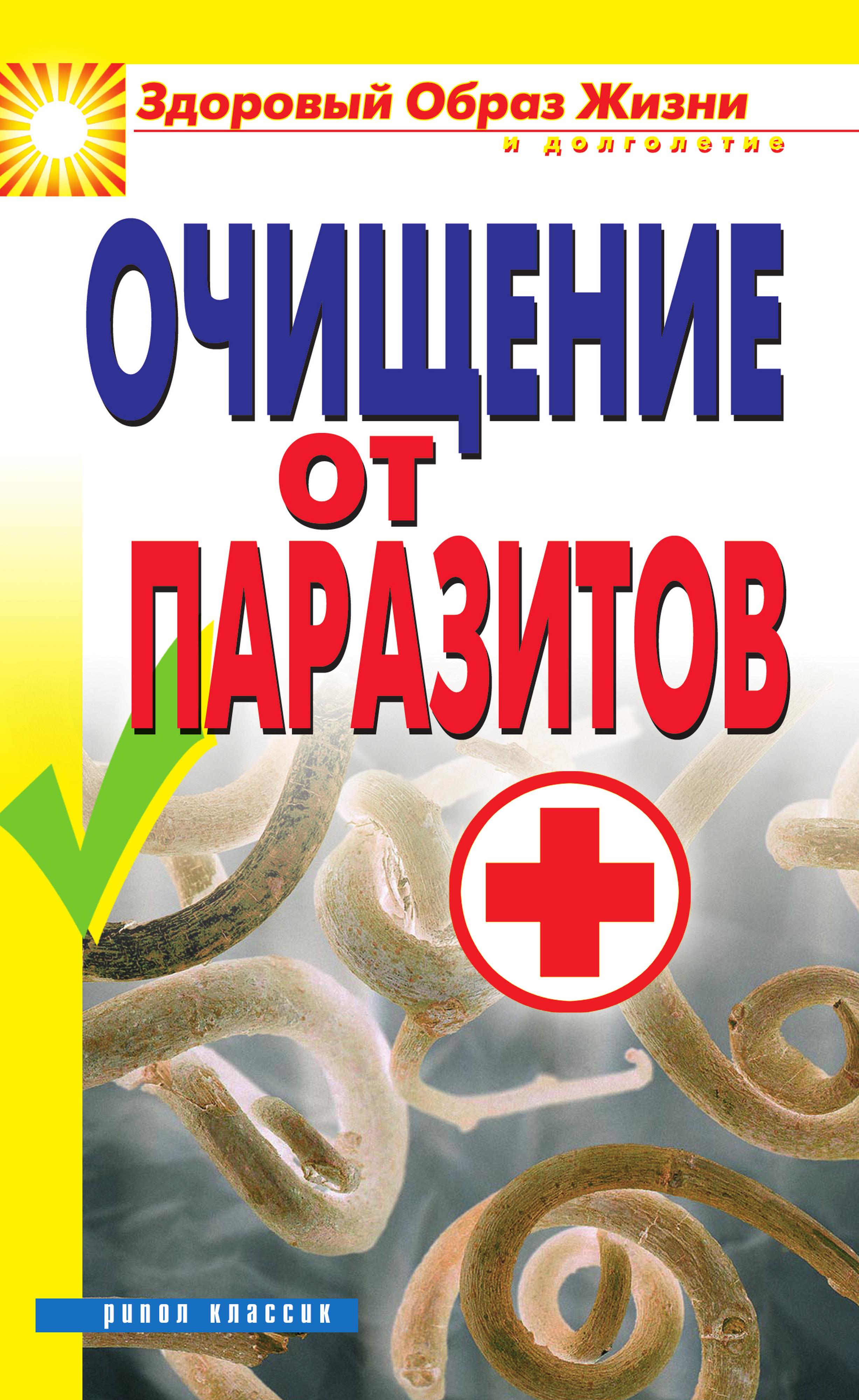 Отсутствует Очищение от паразитов ингерлейб михаил борисович очищение от паразитов