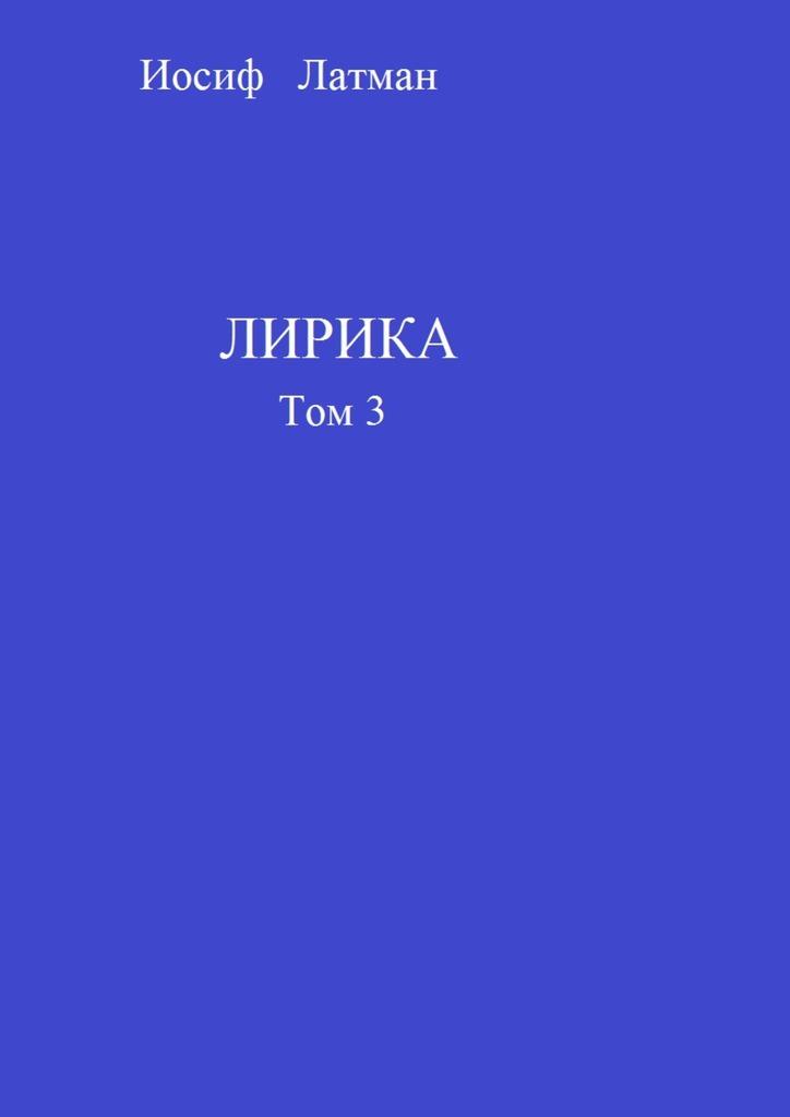 Иосиф Латман Лирика. Том 3