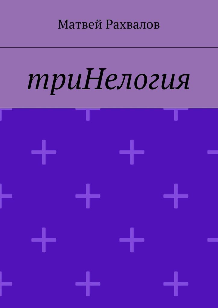 Матвей Рахвалов триНелогия