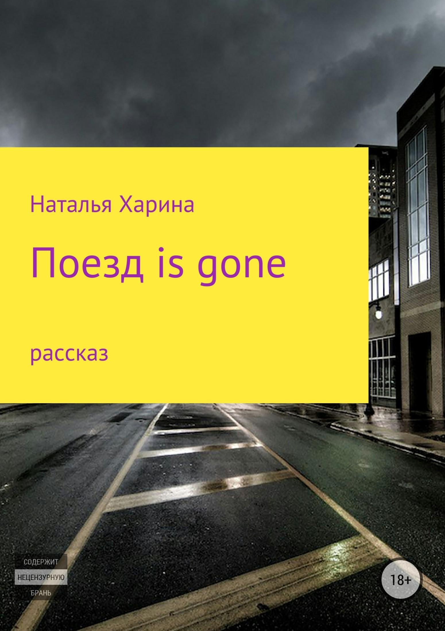 Наталья Владимировна Харина Поезд is gone osho наблюдай и жди о разнице между инстинктом и интуицией