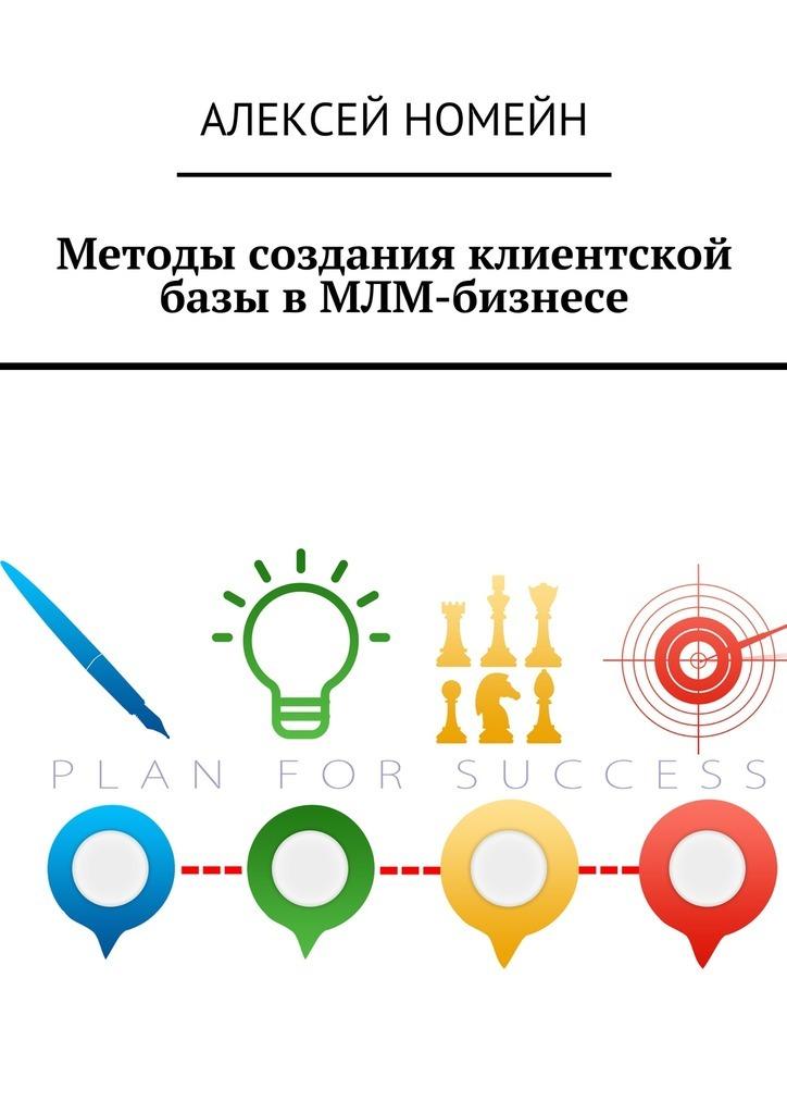 Алексей Номейн Методы создания клиентской базы в МЛМ-бизнесе н раздомахин библиотека создания инноваций скрытые ценности сетевого маркетинга