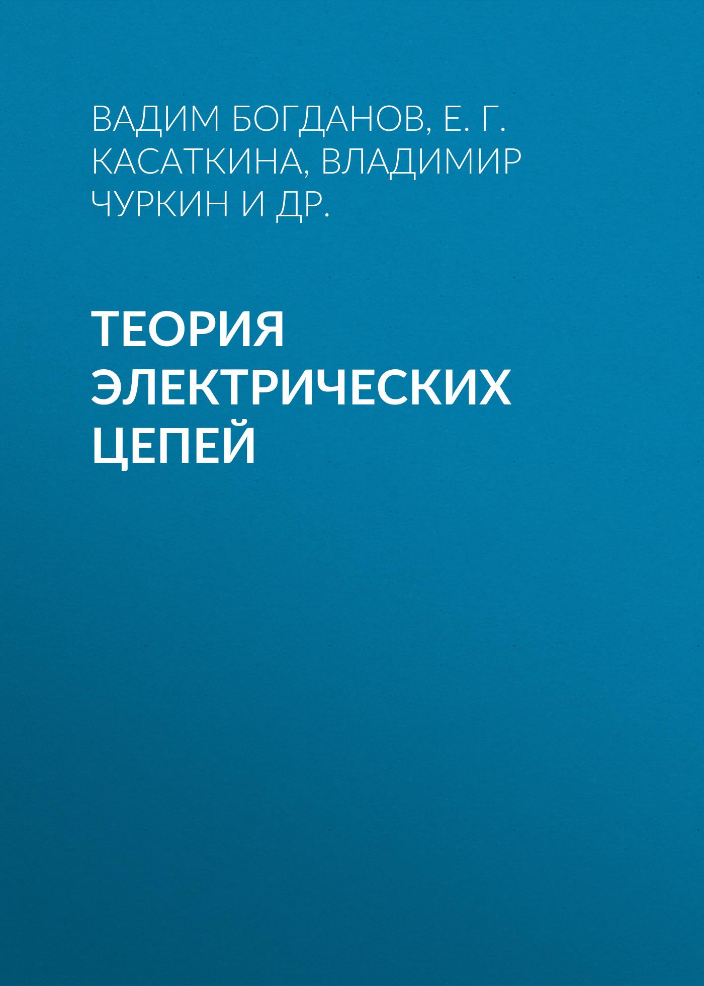 Е. Г. Касаткина Теория электрических цепей потапов л теория электрических цепей учебное пособие для спо