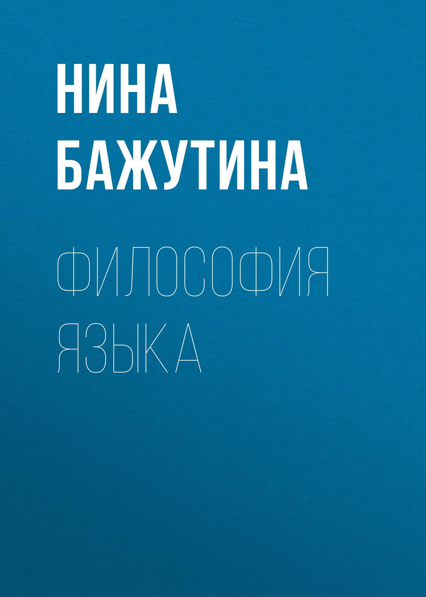 Фото - Н. С. Бажутина Философия языка роман кацман философия языка агнона