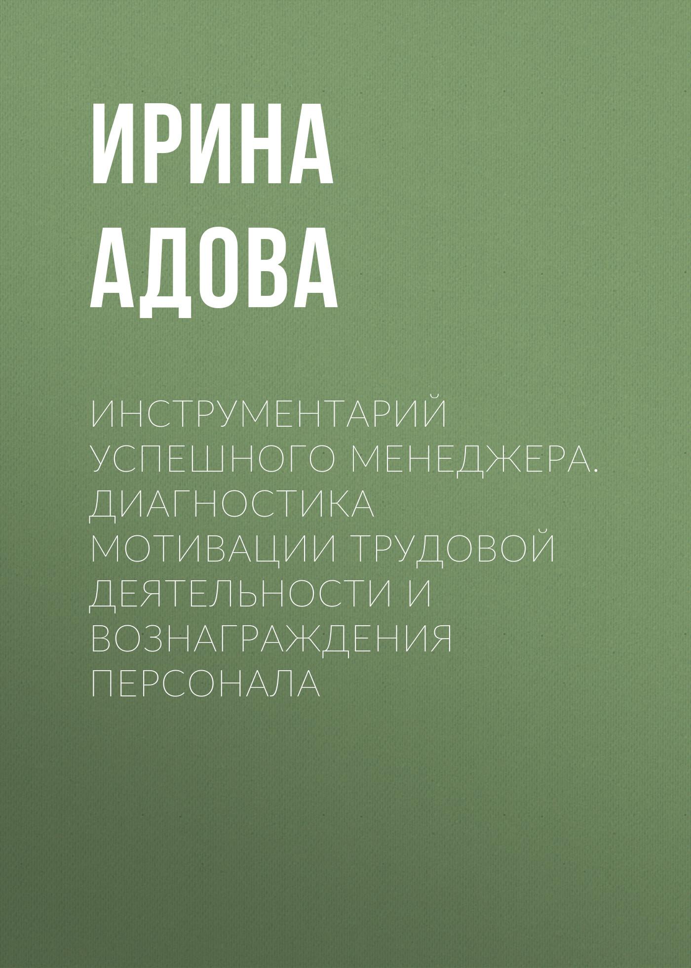 Ирина Адова Инструментарий успешного менеджера. Диагностика мотивации трудовой деятельности и вознаграждения персонала gross 20801