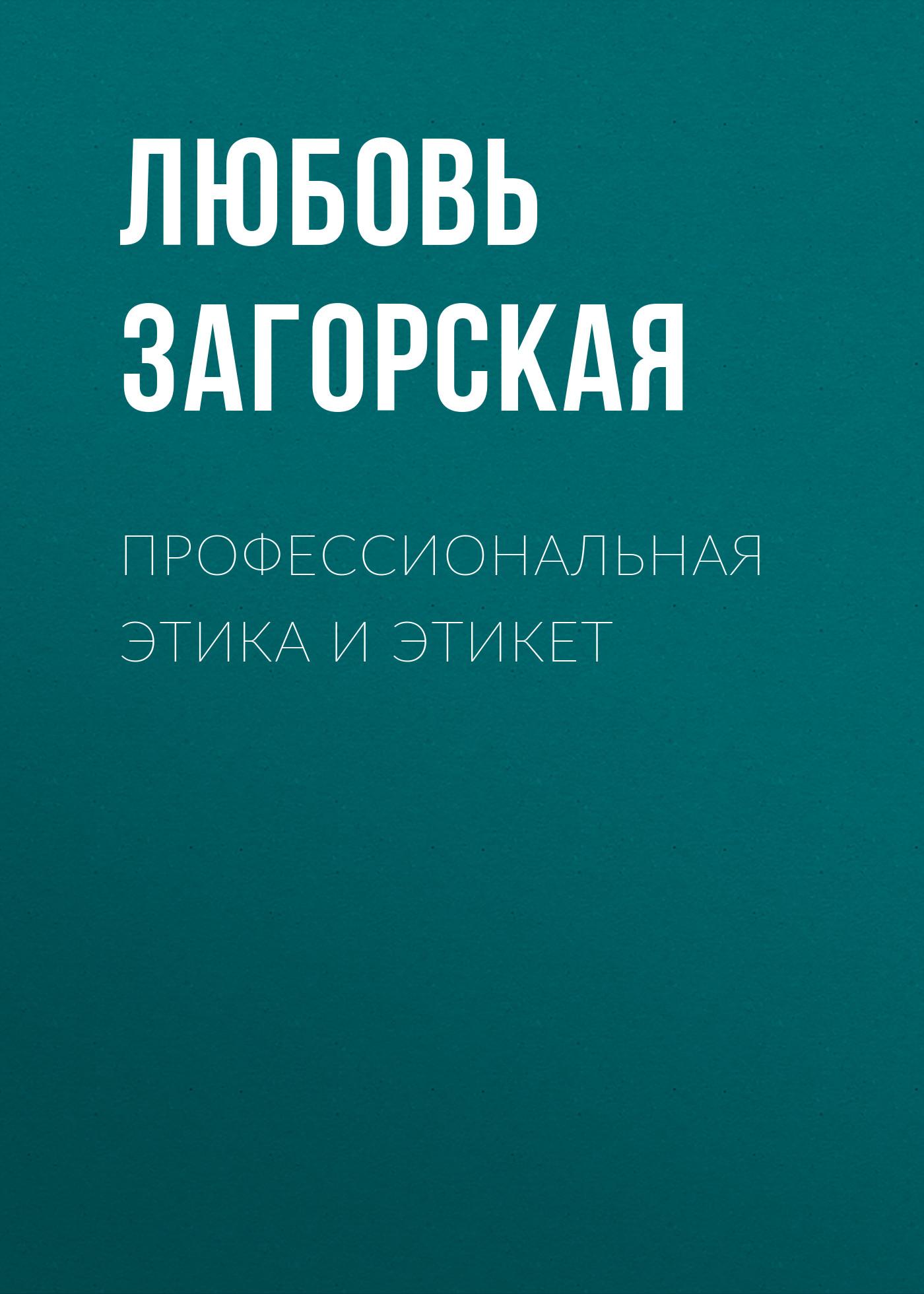 Л. М. Загорская Профессиональная этика и этикет