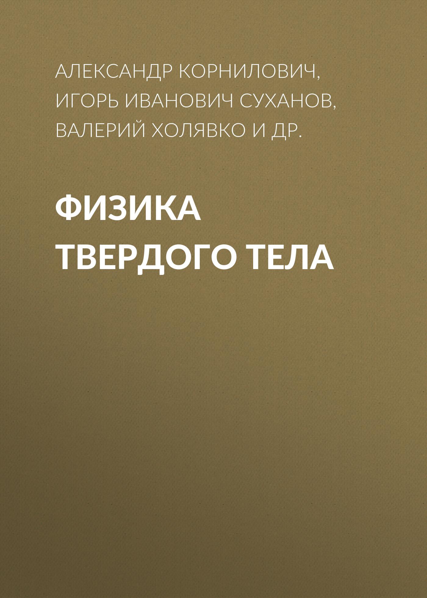 Игорь Иванович Суханов Физика твердого тела крынецкий и б общая физика руководство по лабораторному практикуму учебное пособие