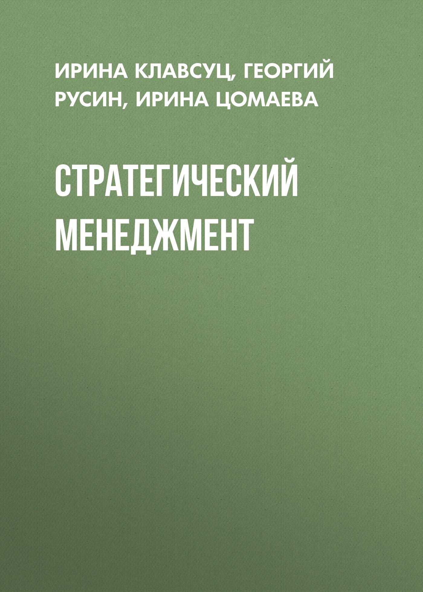 Ирина Цомаева Стратегический менеджмент марк розин 0 успех без стратегии технологии гибкого менеджмента
