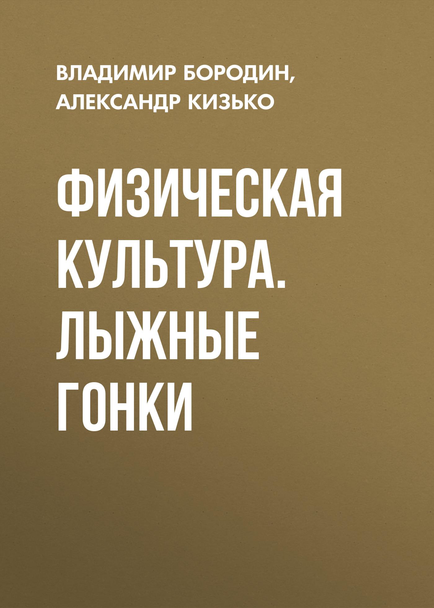 Александр Кизько Физическая культура. Лыжные гонки цена