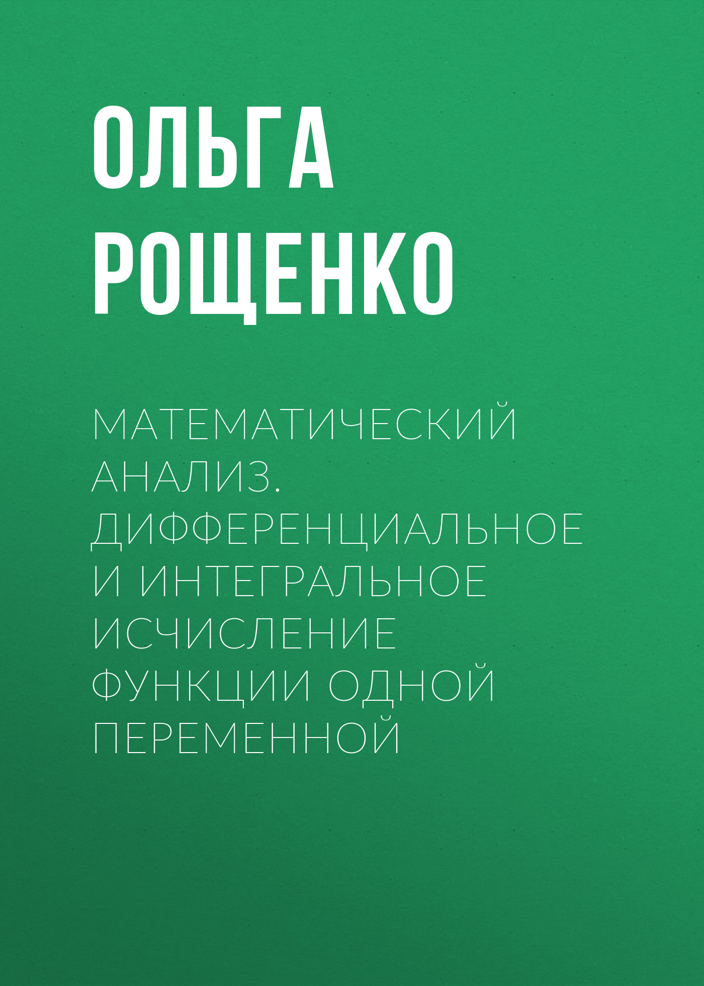цена на О. Е. Рощенко Математический анализ. Дифференциальное и интегральное исчисление функции одной переменной