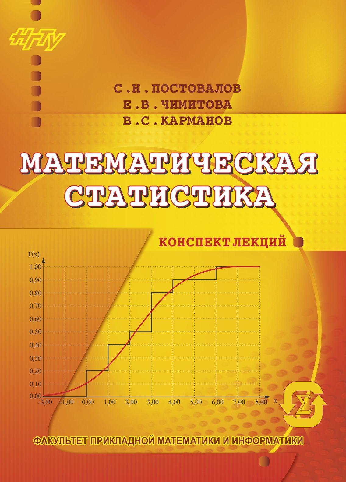 Виталий Карманов Математическая статистика. Конспект лекций даниил лисицин объектно ориентированное программирование конспект лекций