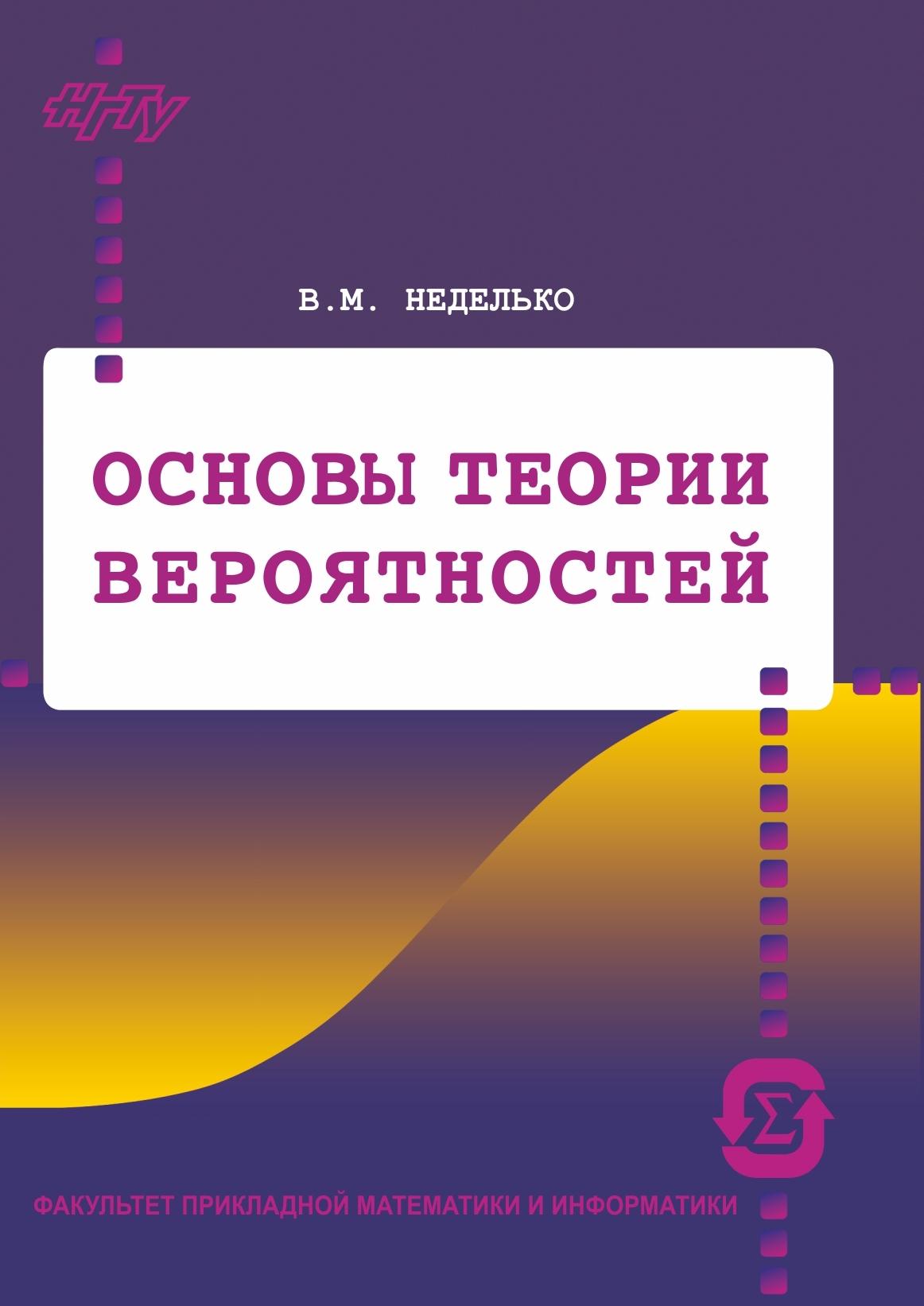 Виктор Неделько Основы теории вероятностей г а соколов основы теории вероятностей учебник