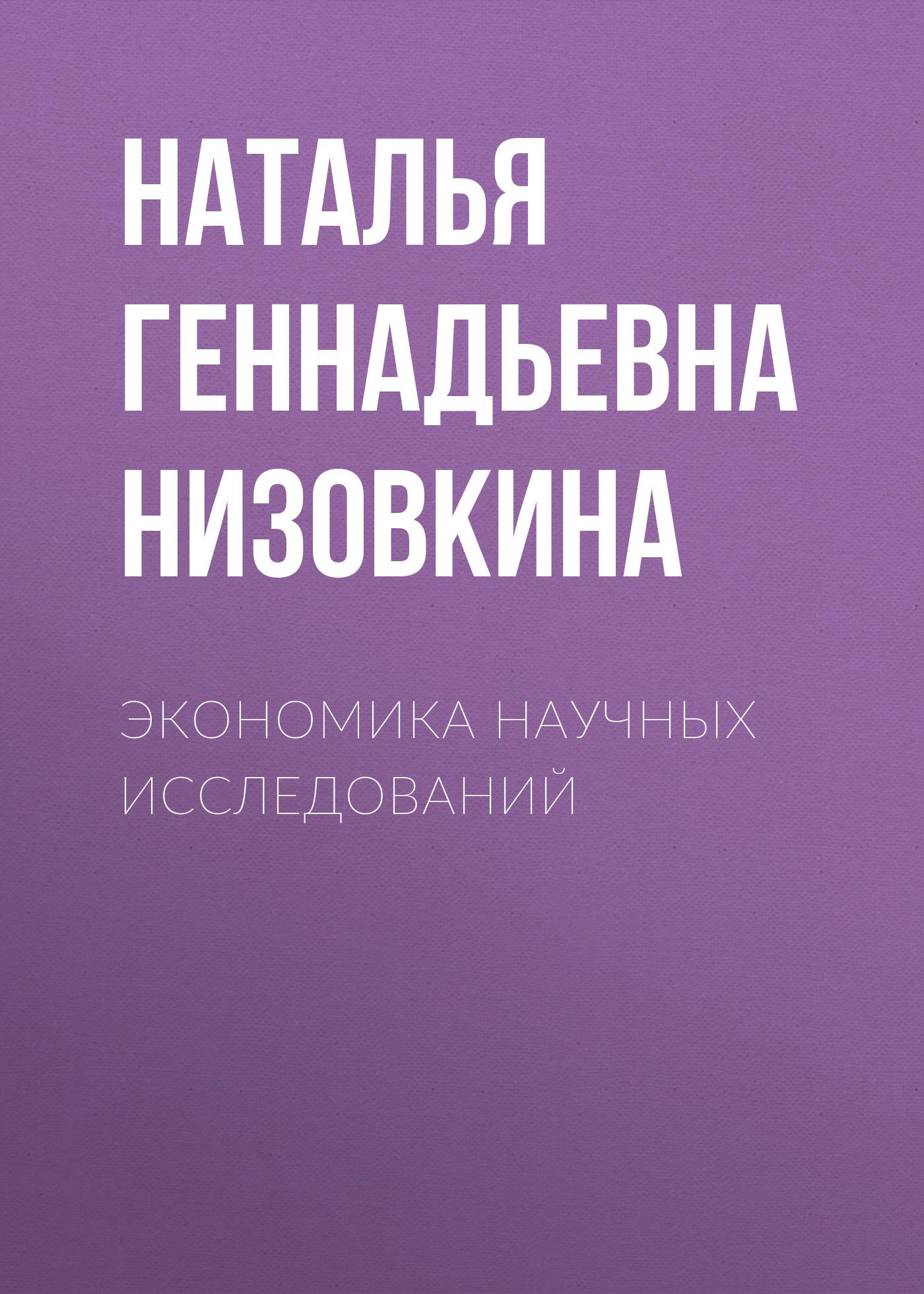 Наталья Геннадьевна Низовкина Экономика научных исследований рыжков и основы научных исследований и изобретательства учебное пособие
