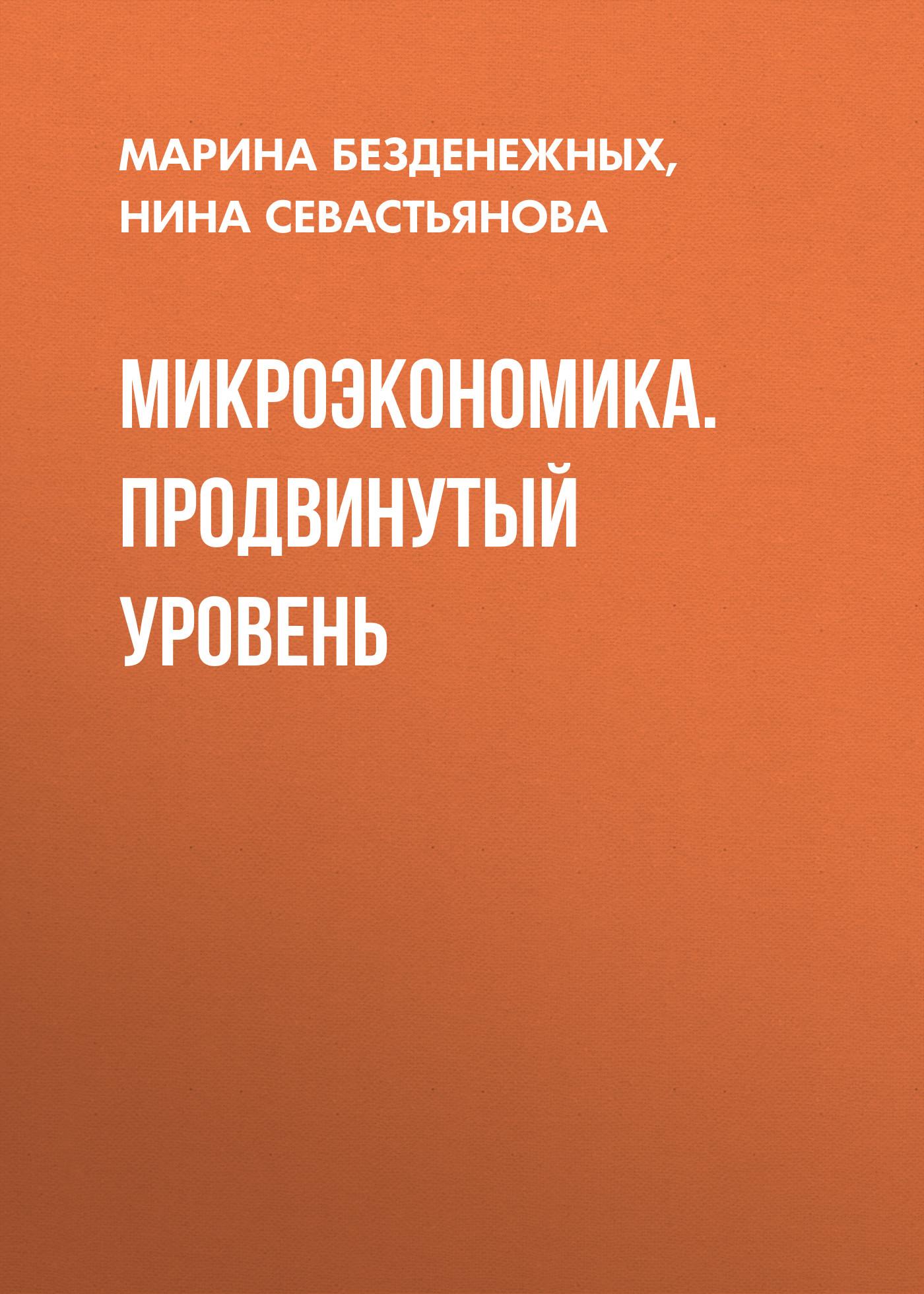 Нина Севастьянова Микроэкономика. Продвинутый уровень