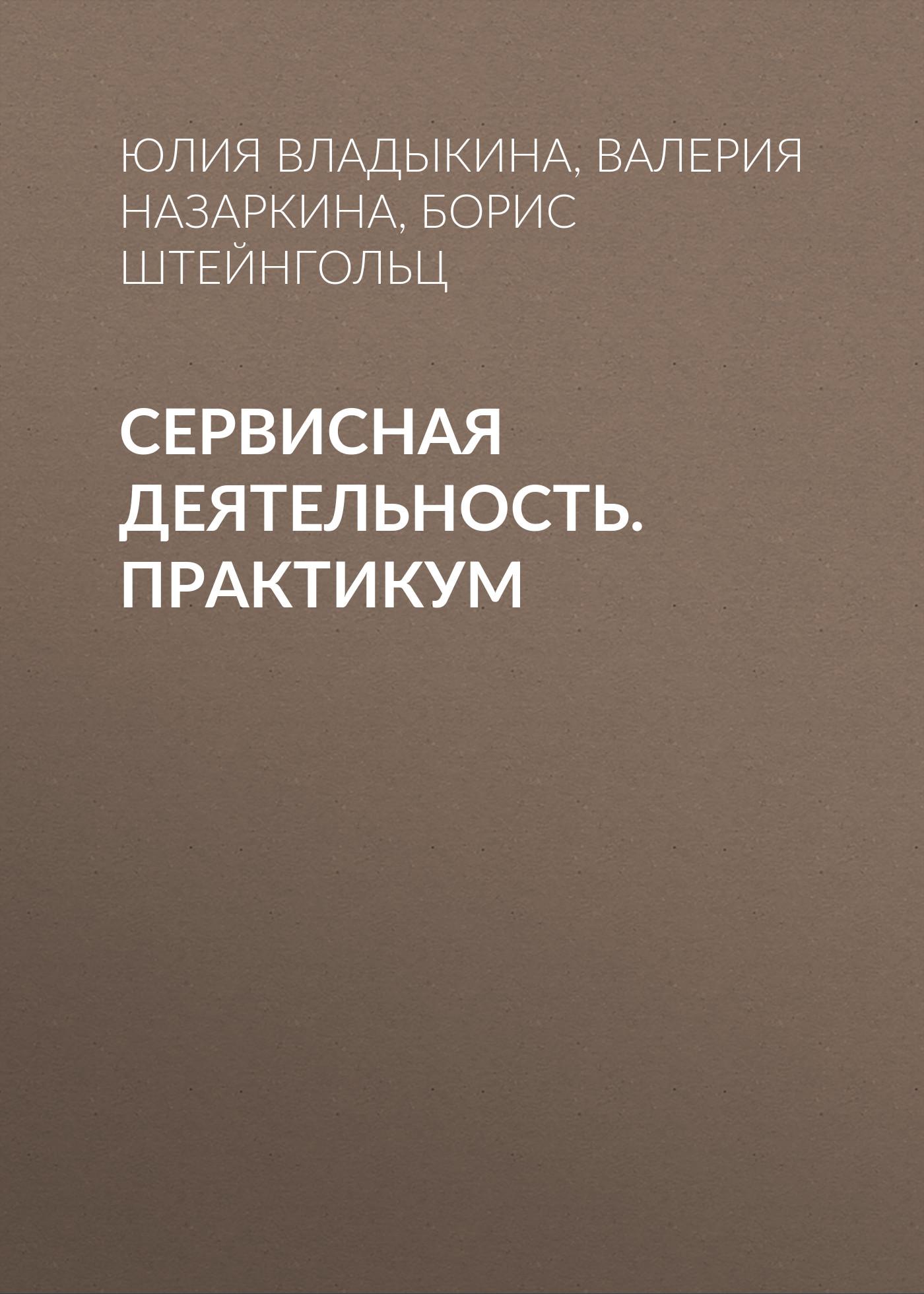 Юлия Владыкина Сервисная деятельность. Практикум галина павлова сервисная деятельность