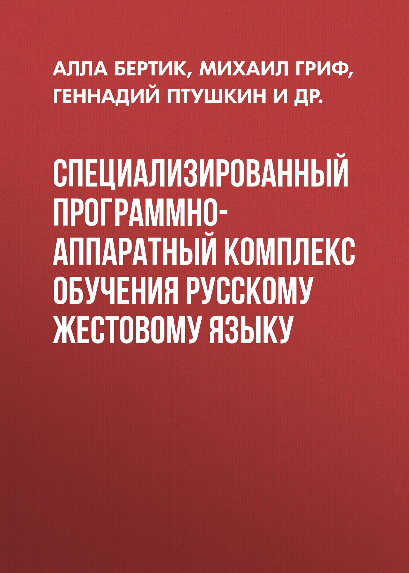 Геннадий Птушкин Специализированный программно-аппаратный комплекс обучения русскому жестовому языку геннадий птушкин специализированный программно аппаратный комплекс обучения русскому жестовому языку