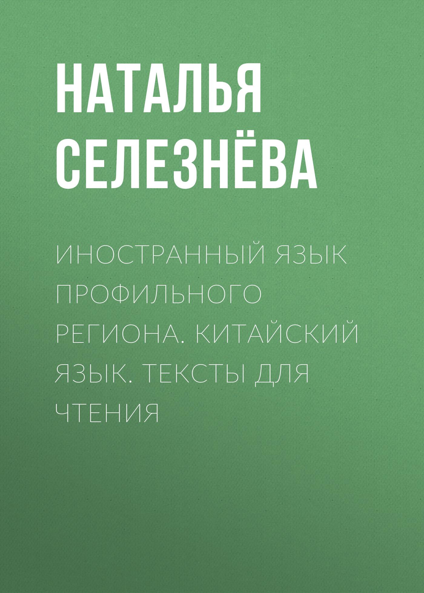 цены Наталья Селезнёва Иностранный язык профильного региона. Китайский язык. Тексты для чтения