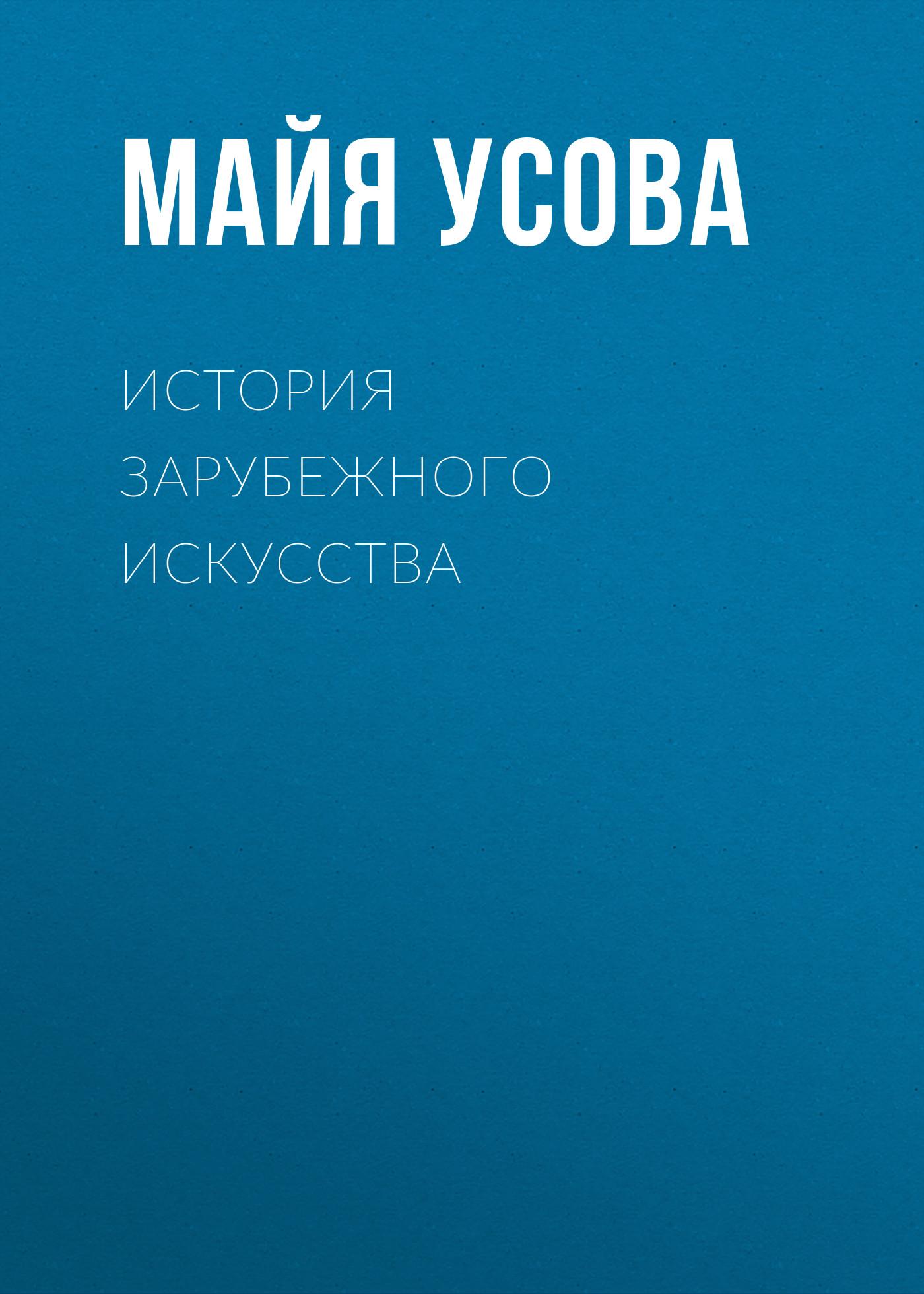 Майя Усова История зарубежного искусства цена в Москве и Питере