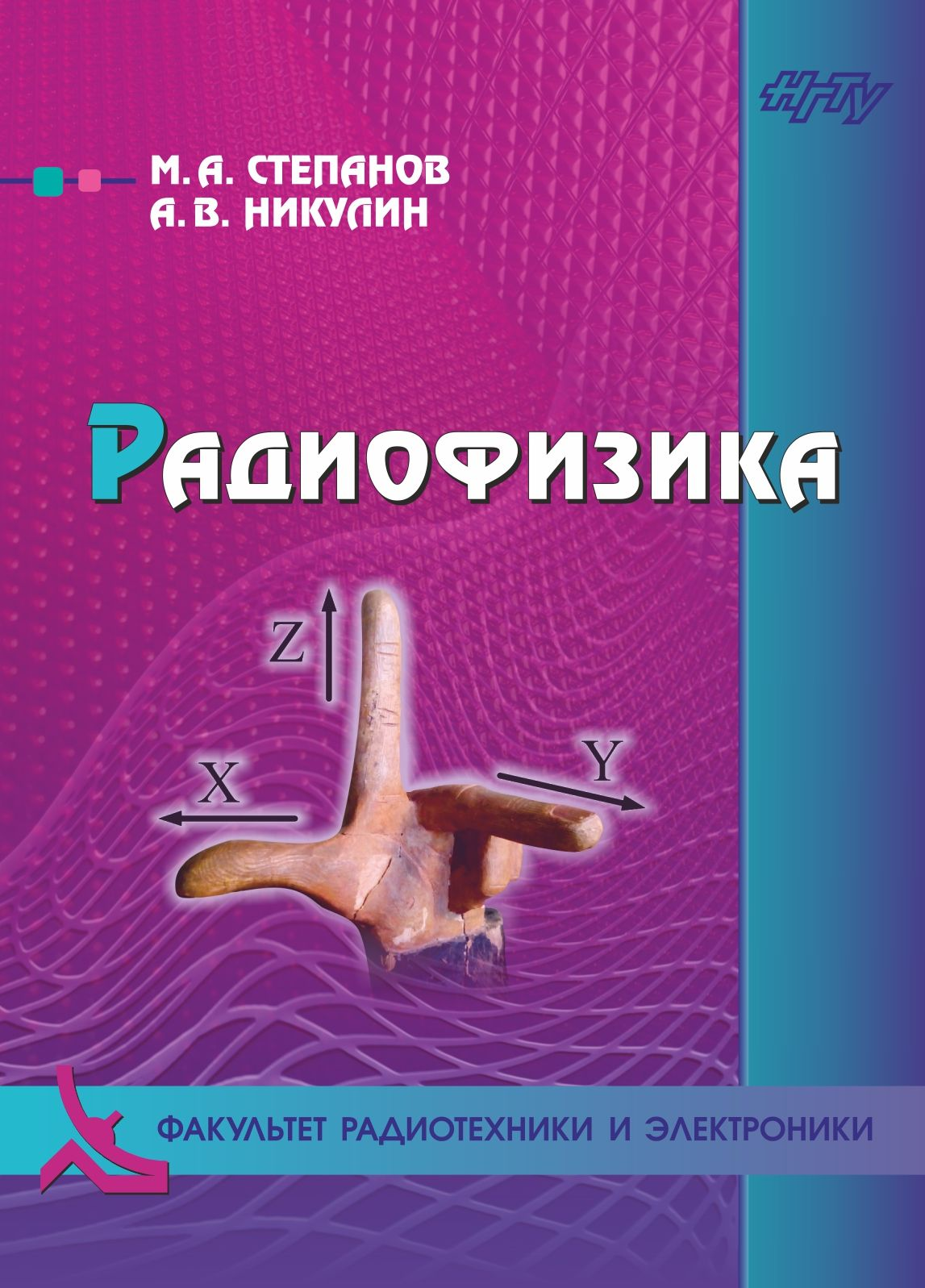 Максим Степанов Радиофизика а г аверкин примеры и задачи по курсу кондиционирование воздуха и холодоснабжение