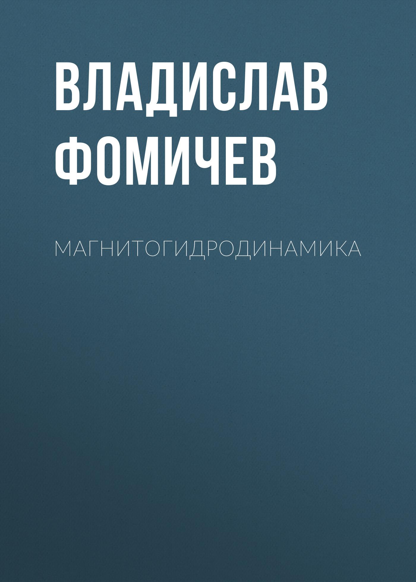 Владислав Фомичев Магнитогидродинамика к в брушлинский математические и вычислительные задачи магнитной газодинамики
