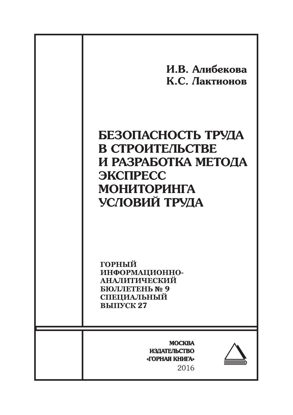 И. В. Алибекова Безопасность труда в строительстве и разработка метода экспресс мониторинга условий труда