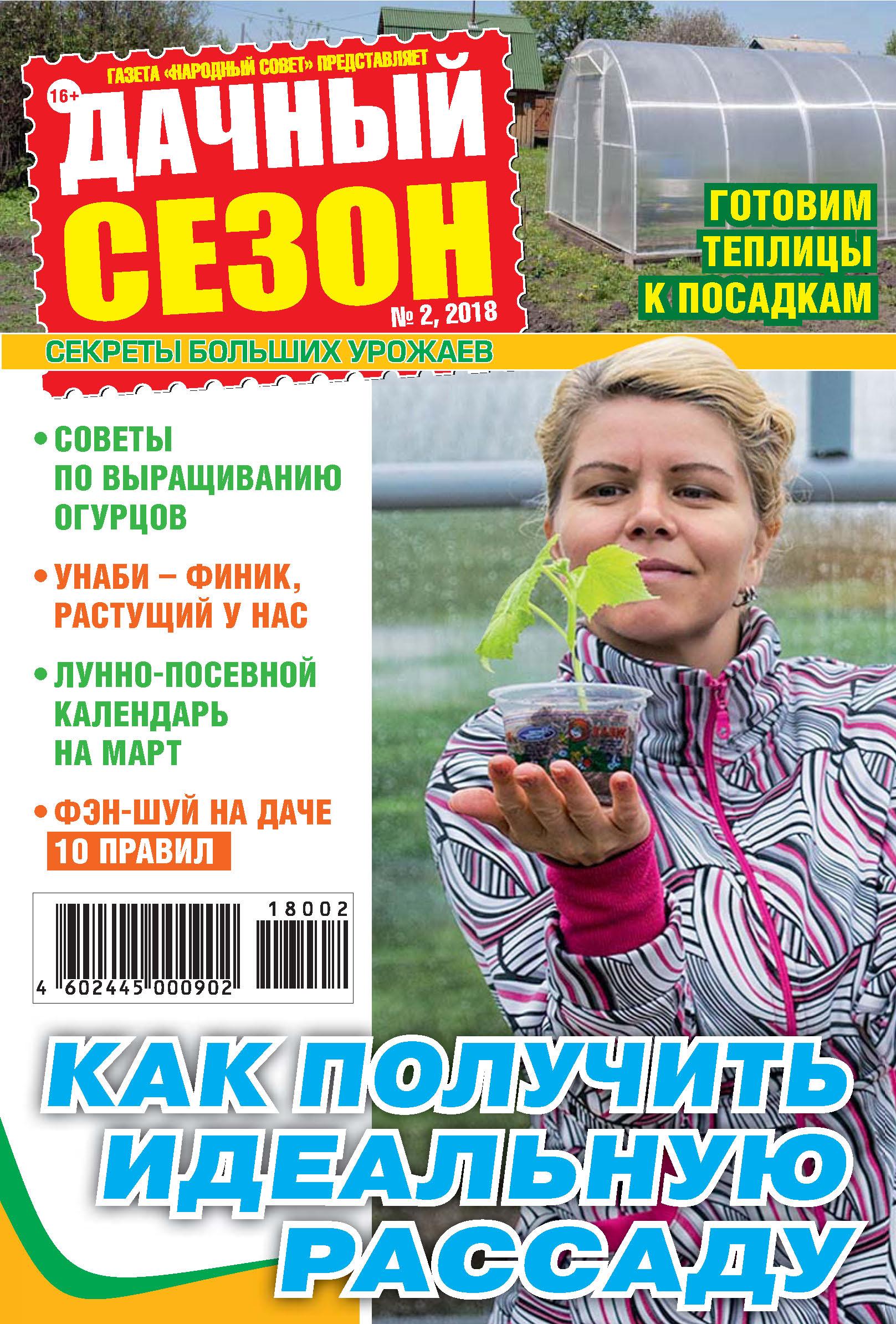 Отсутствует Дачный сезон №02/2018