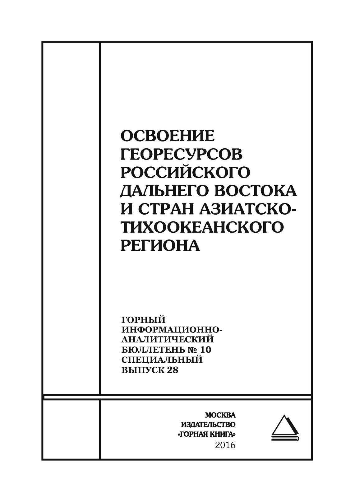Сборник статей Освоение георесурсов Российского Дальнего Востока и стран Азиатско-Тихоокеанского региона