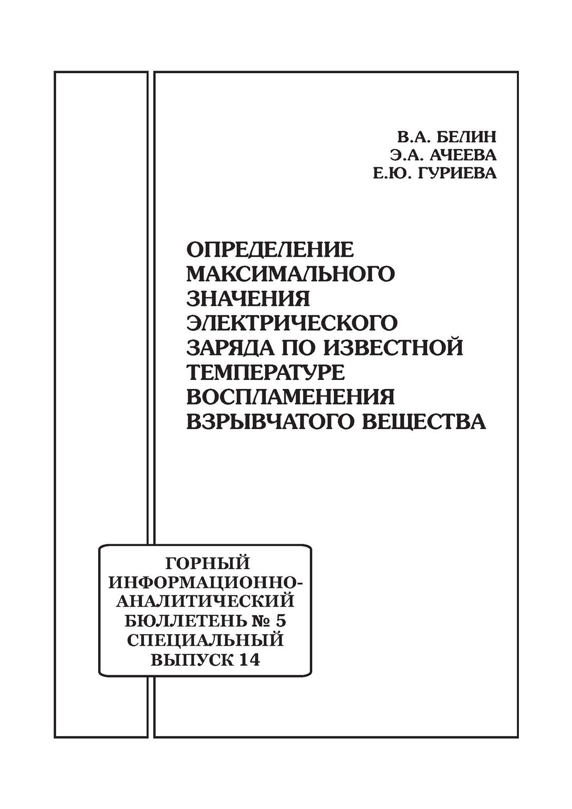 В. А. Белин Определение максимального значения электрического заряда по известной температуре воспламенения взрывчатого вещества