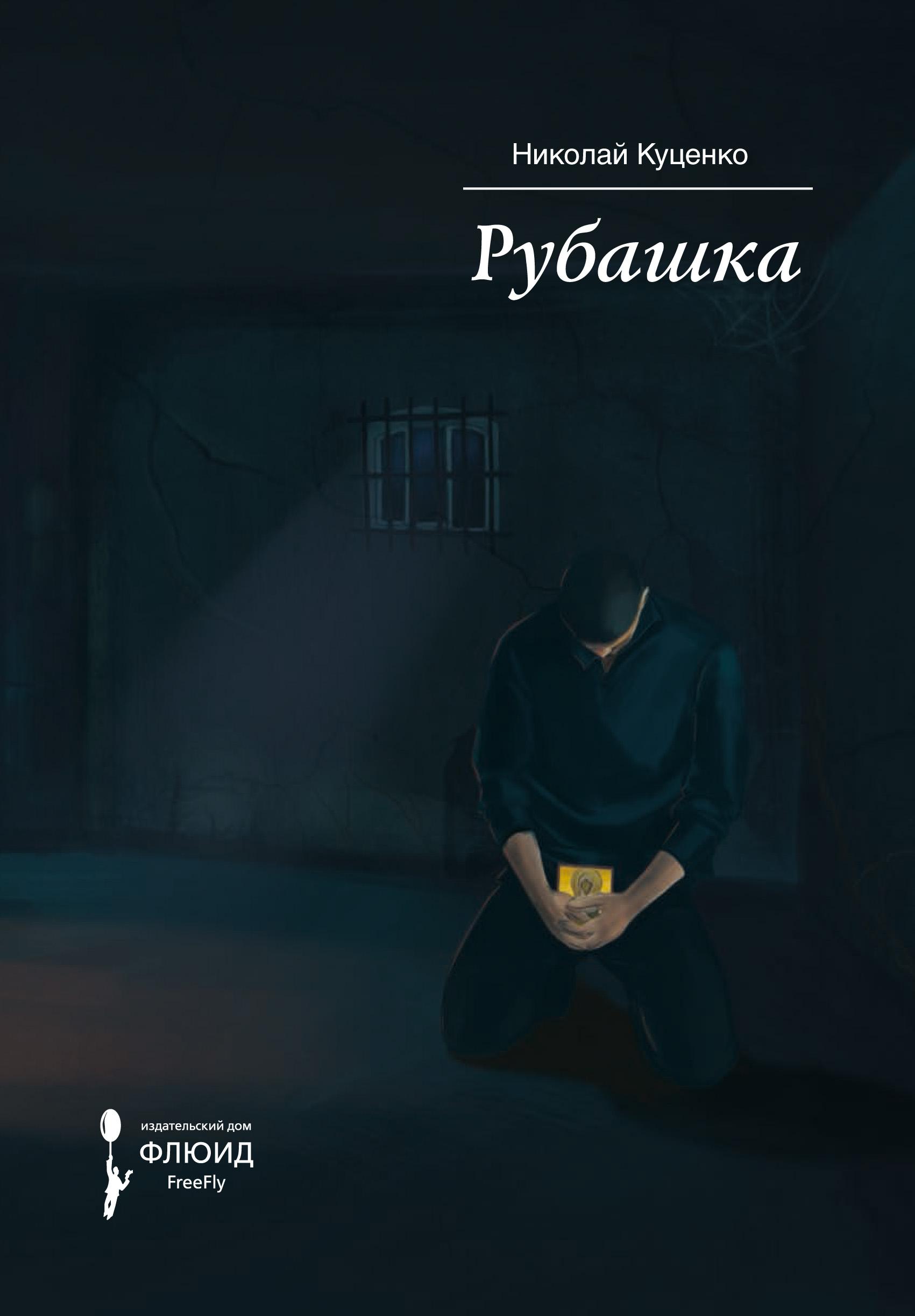 Николай Куценко Рубашка цена 2017