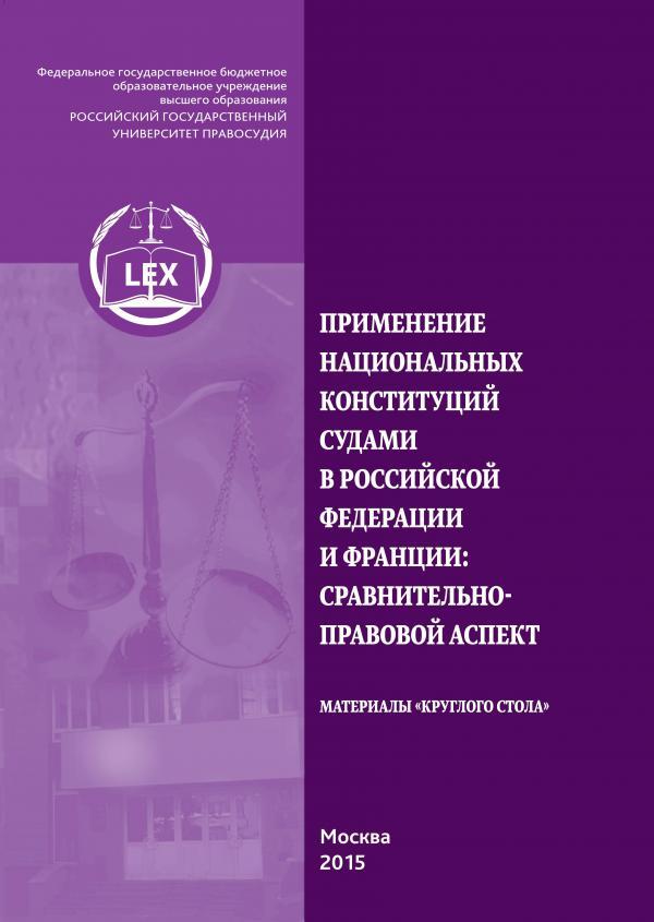 все цены на И. А. Алешкова Применение национальных конституций судами в Российской Федерации и Франции: сравнительно-правовой аспект онлайн