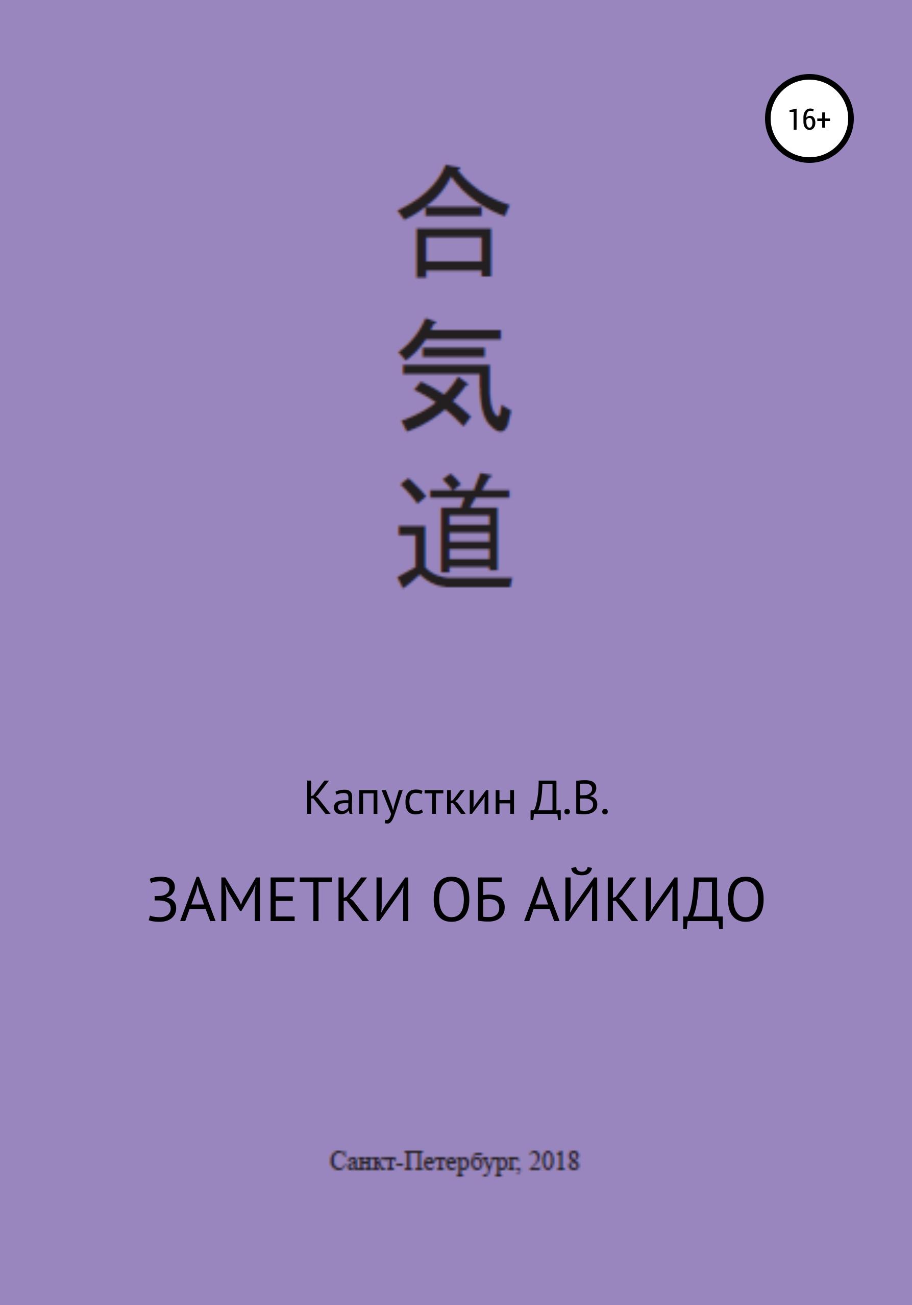 Данила Васильевич Капусткин Заметки об айкидо айкидо 1 2 3 3dvd