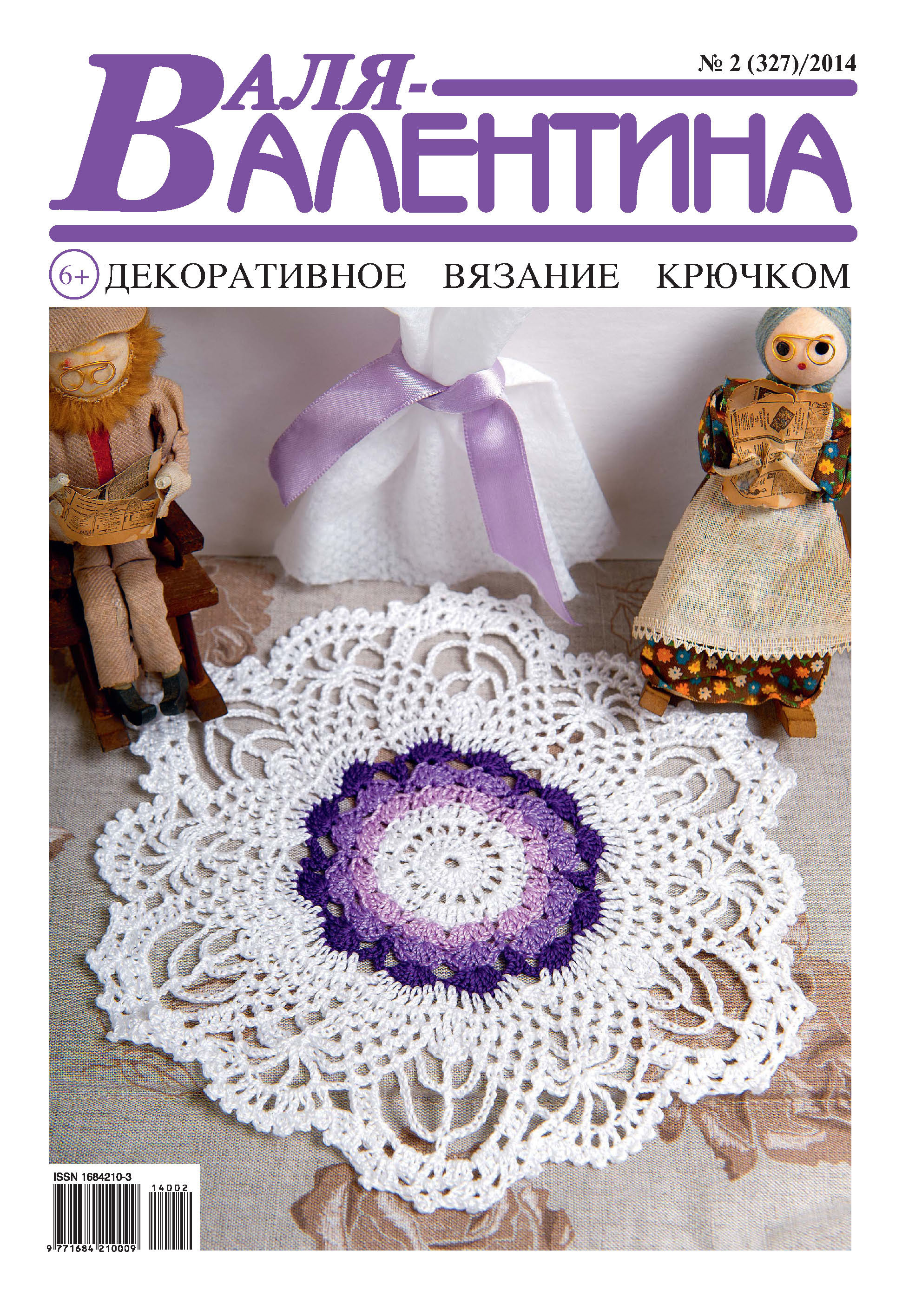 Валя-Валентина. Декоративное вязание крючком. №02/2014