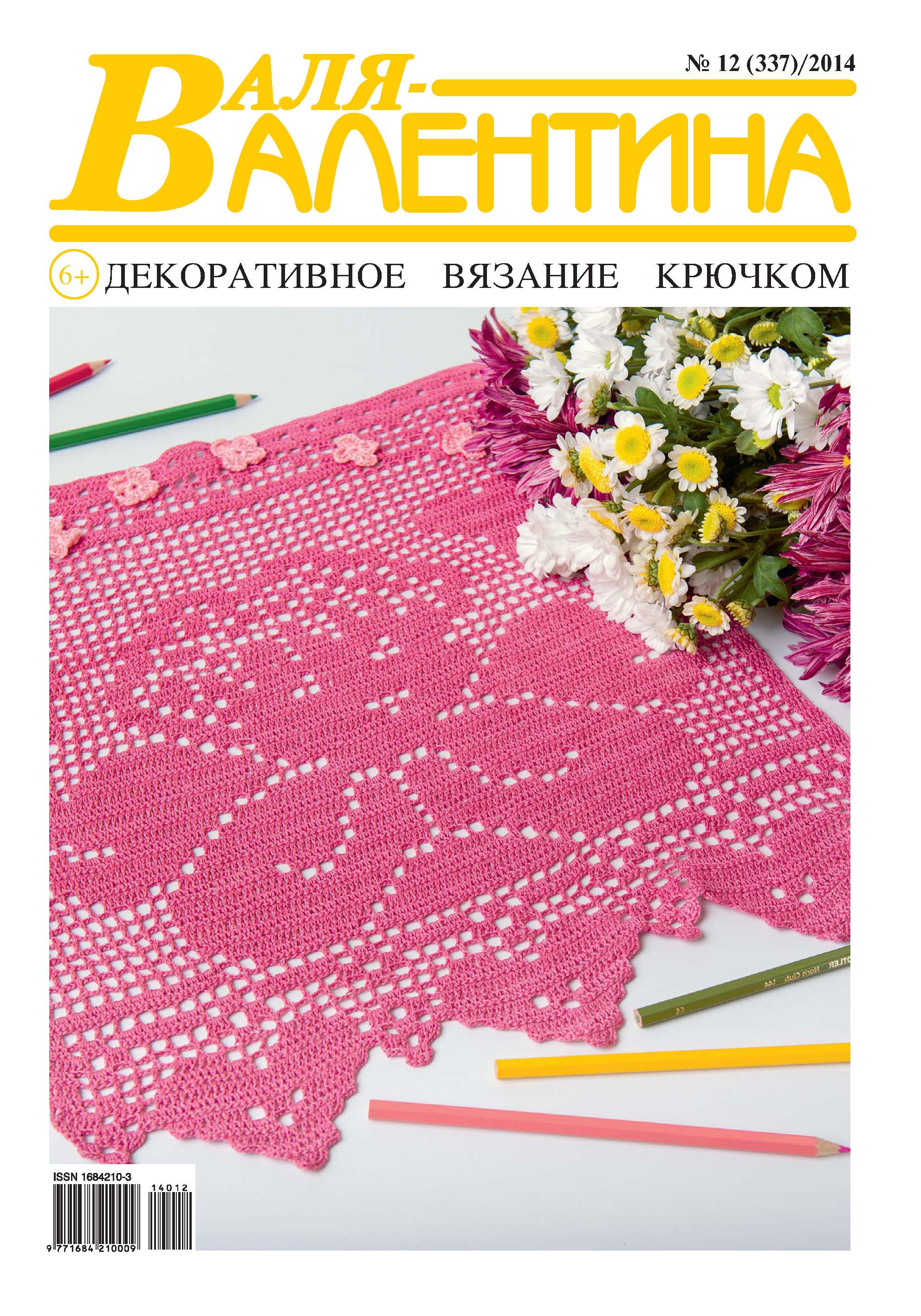 Валя-Валентина. Декоративное вязание крючком. №12/2014_Отсутствует