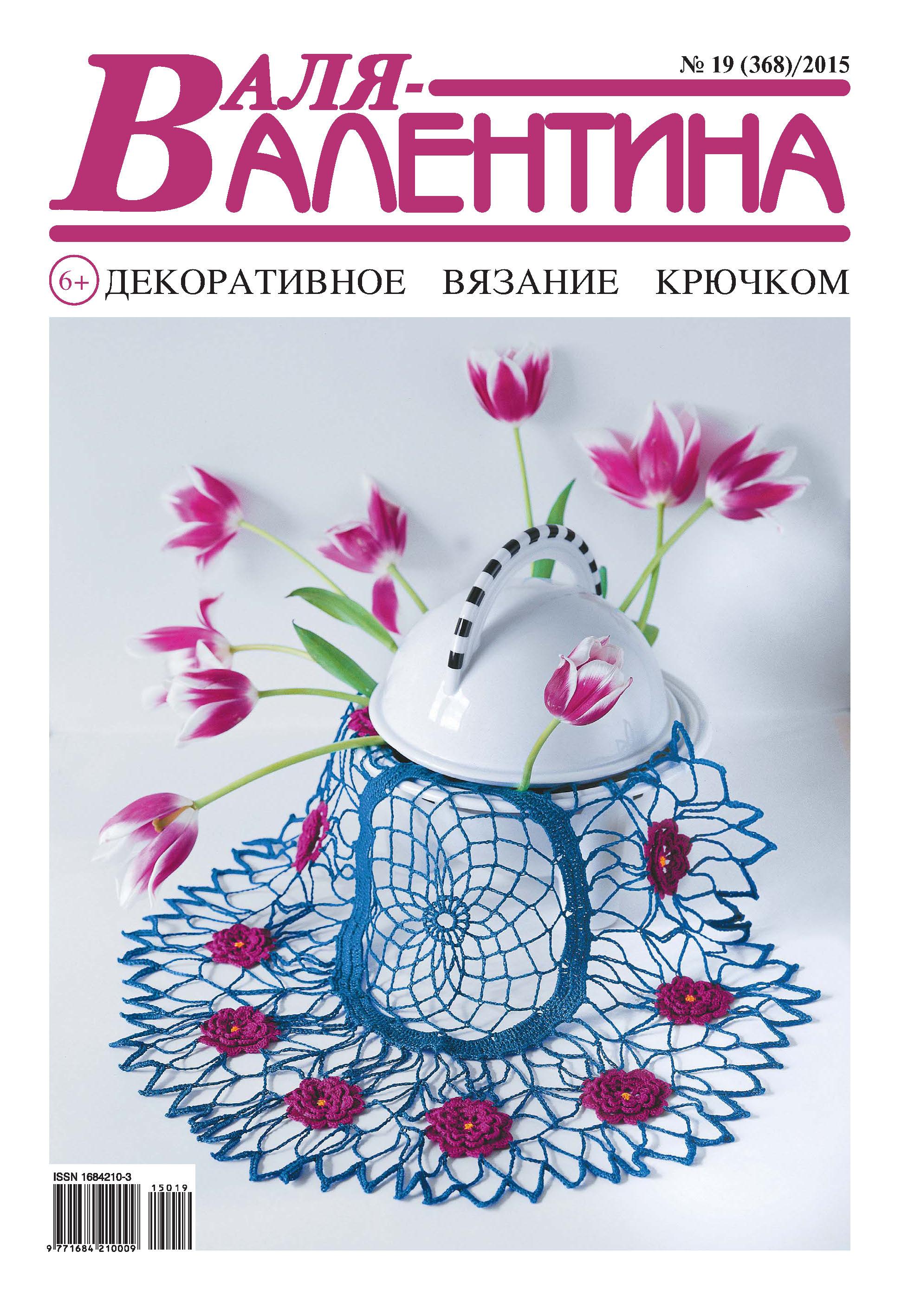 Валя-Валентина. Декоративное вязание крючком. №19/2015_Отсутствует