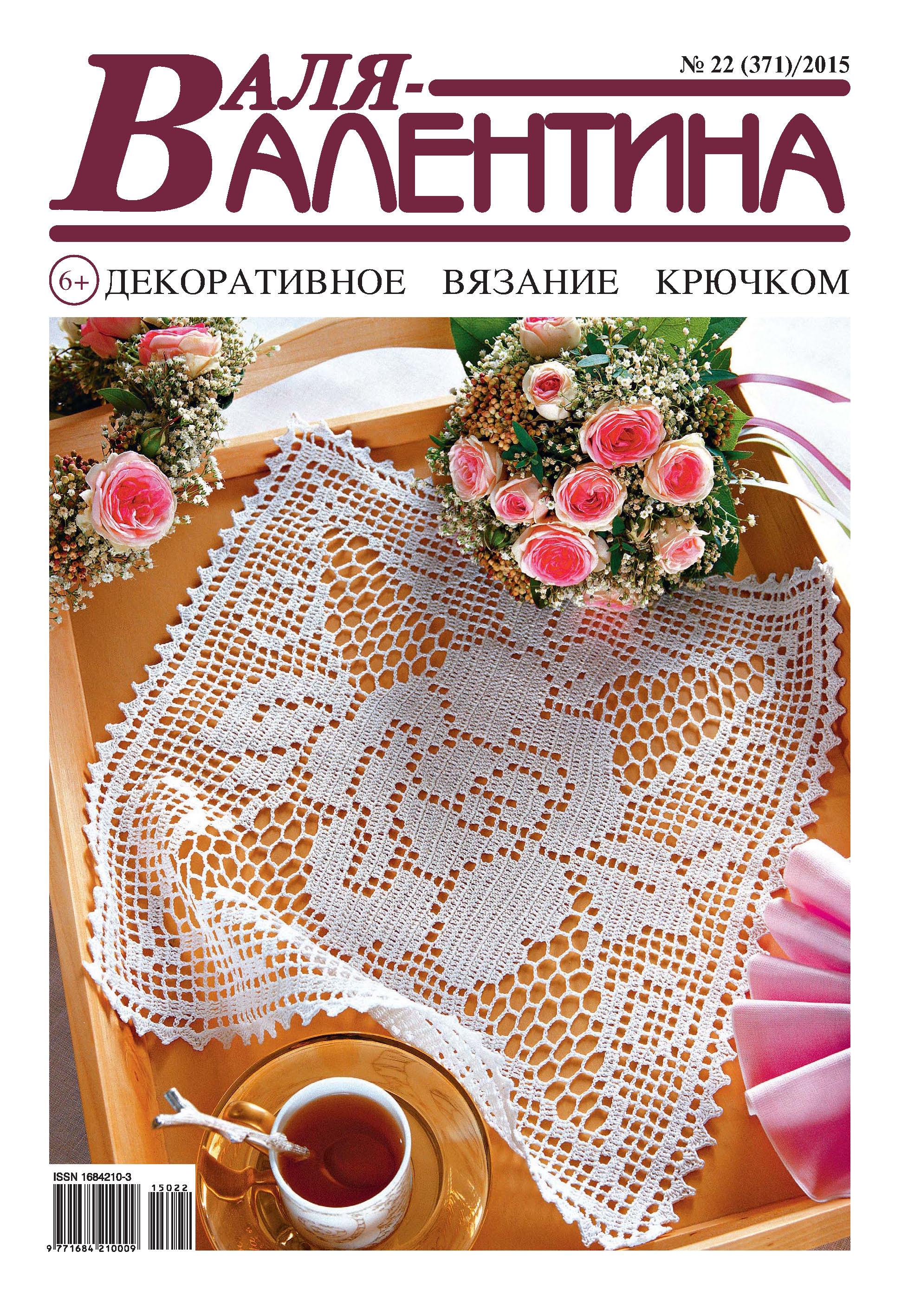 Валя-Валентина. Декоративное вязание крючком. №22/2015