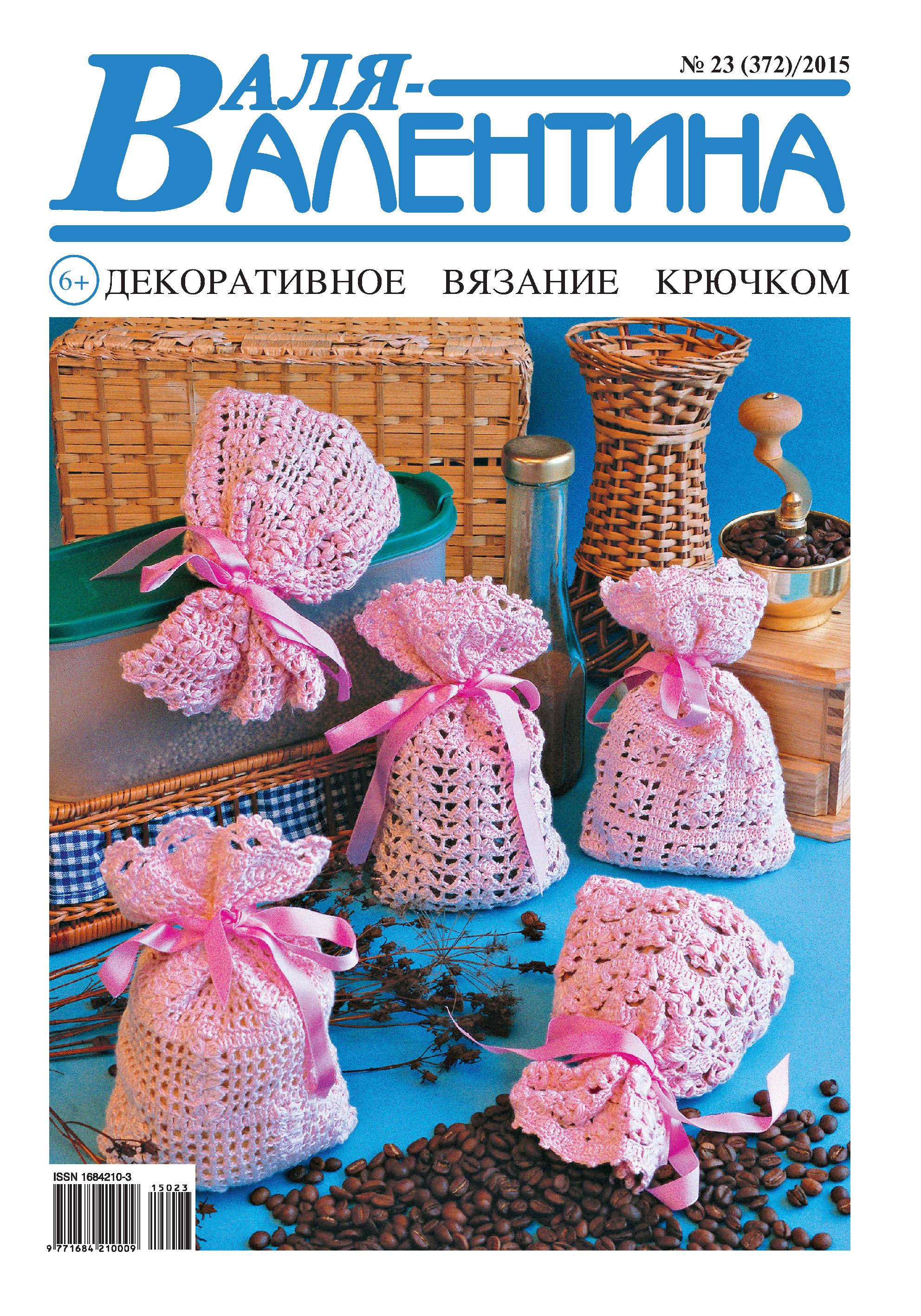 Валя-Валентина. Декоративное вязание крючком. №23/2015