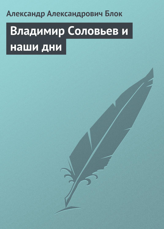 Александр Блок Владимир Соловьев и наши дни рюкзак training id ярко синий