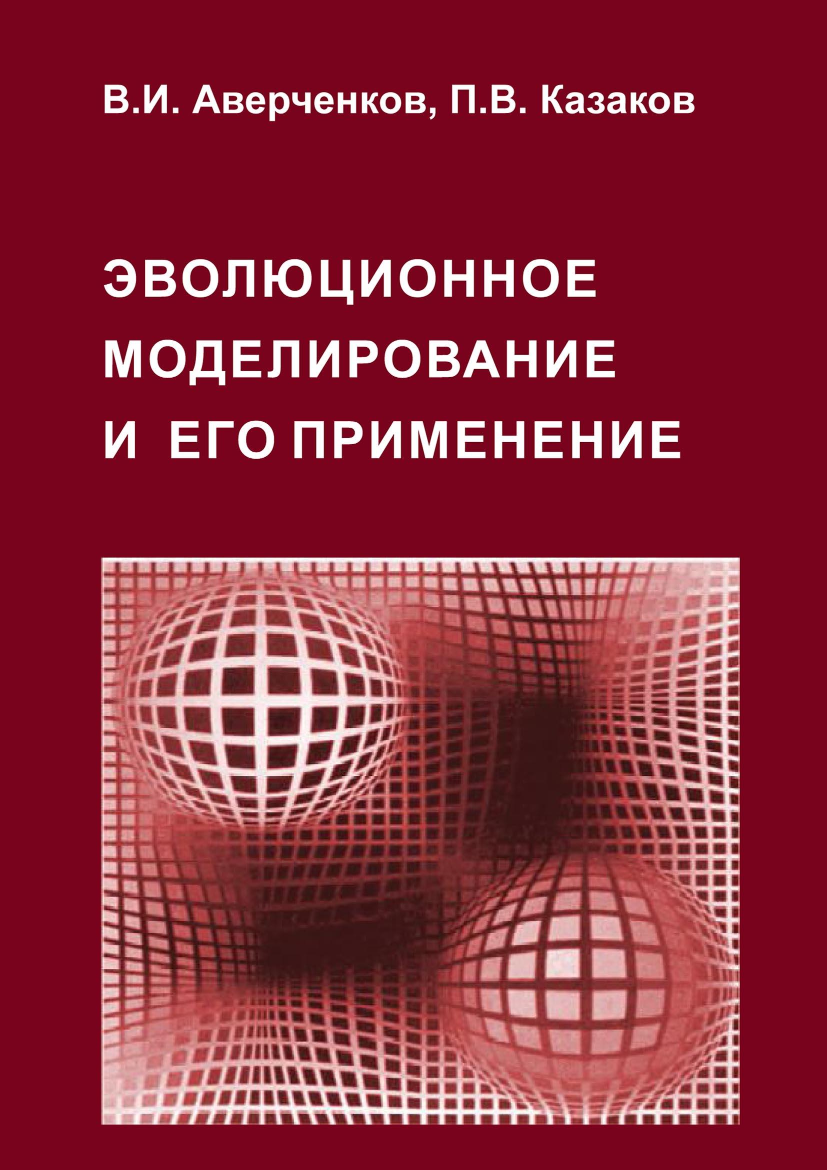 цена на В. И. Аверченков Эволюционное моделирование и его применение