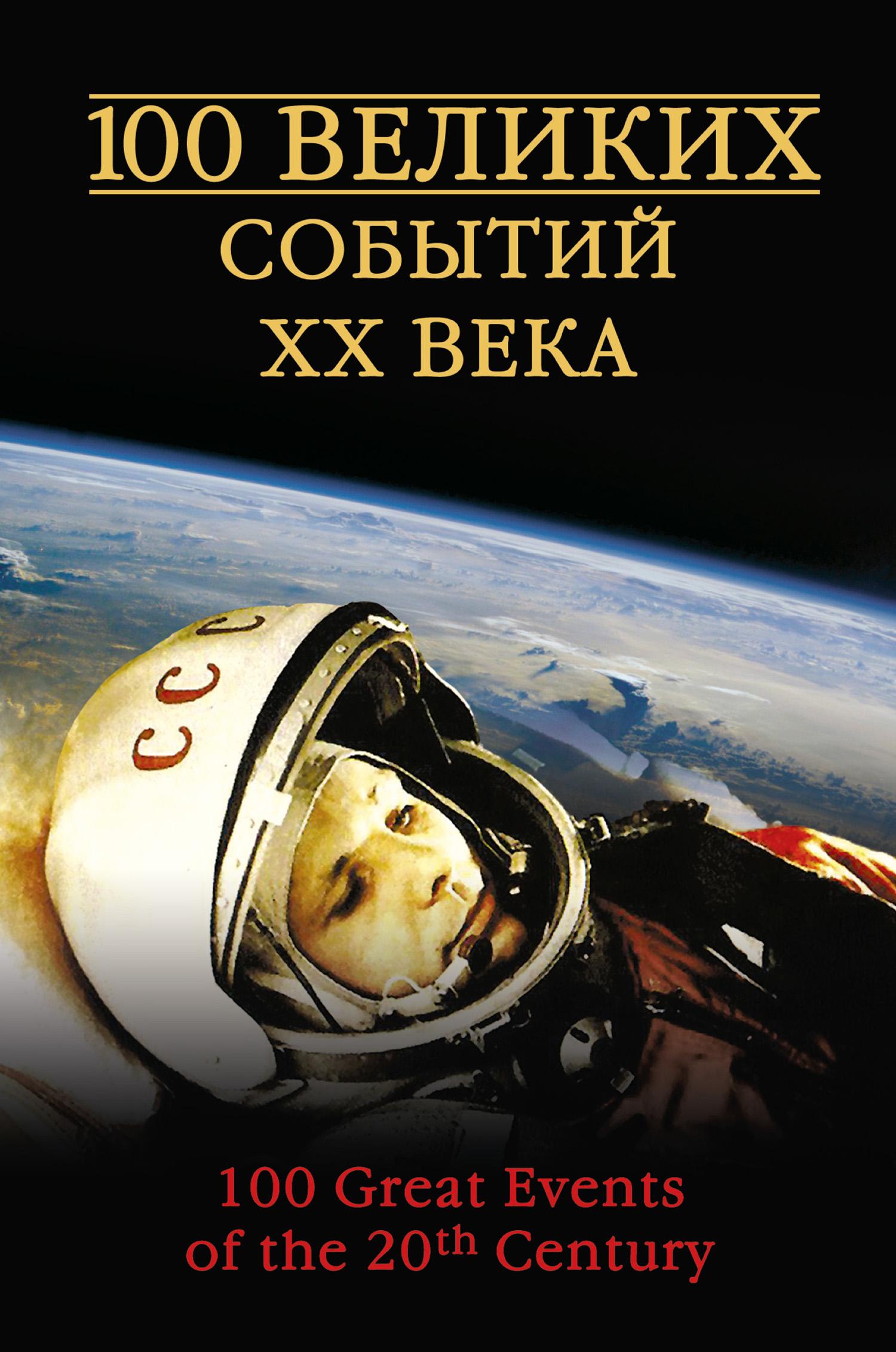 Отсутствует 100 великих событий XX века отсутствует 100 великих сокровищ россии