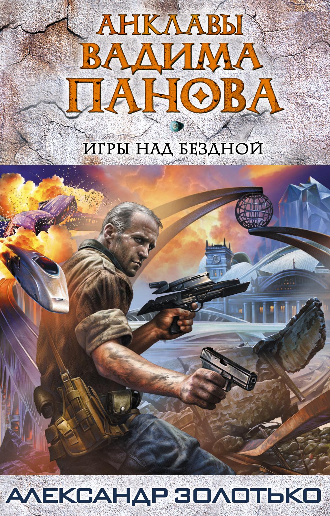 Александр Золотько «Игры над бездной»