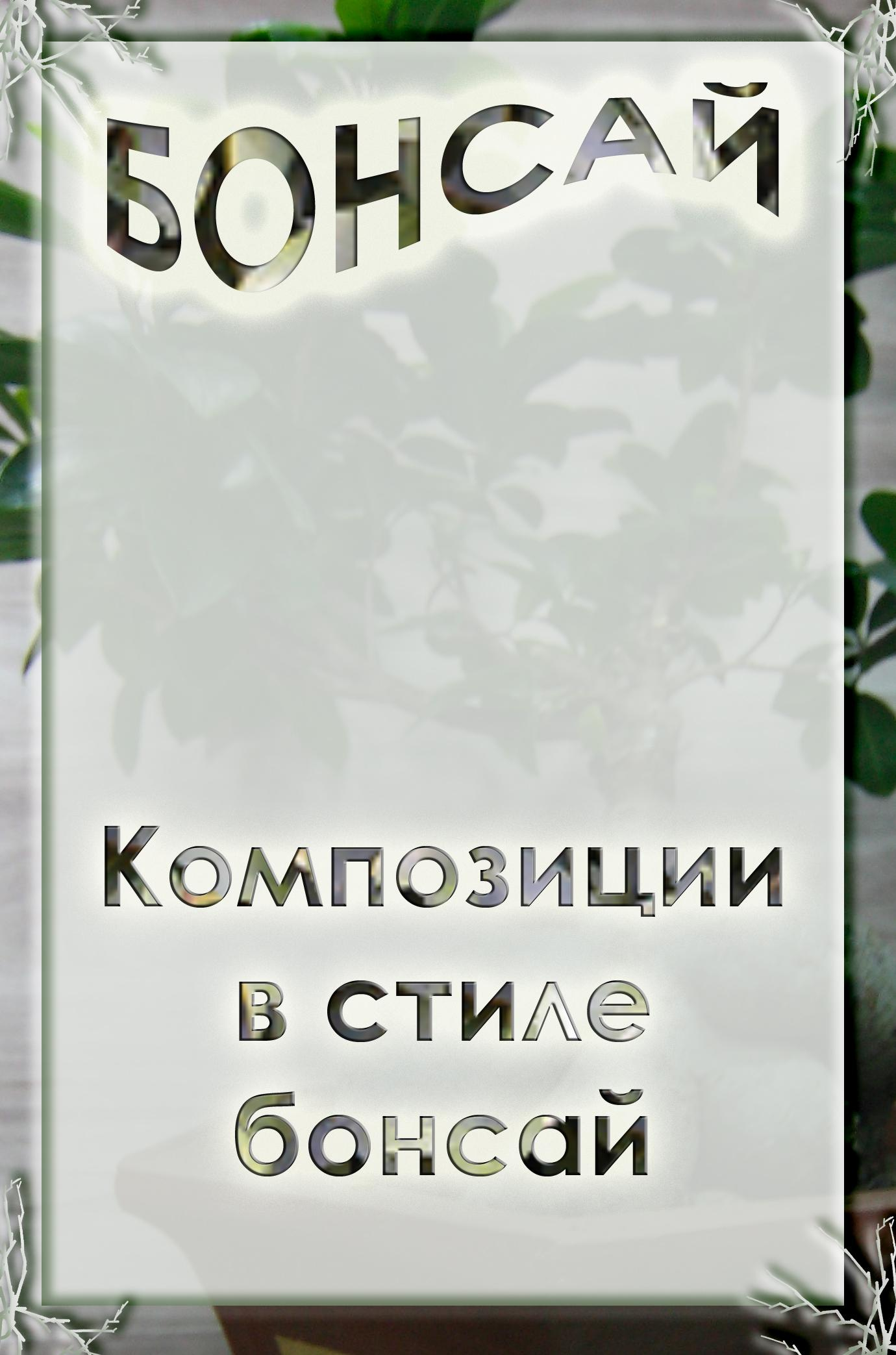 Илья Мельников Композиции в стиле