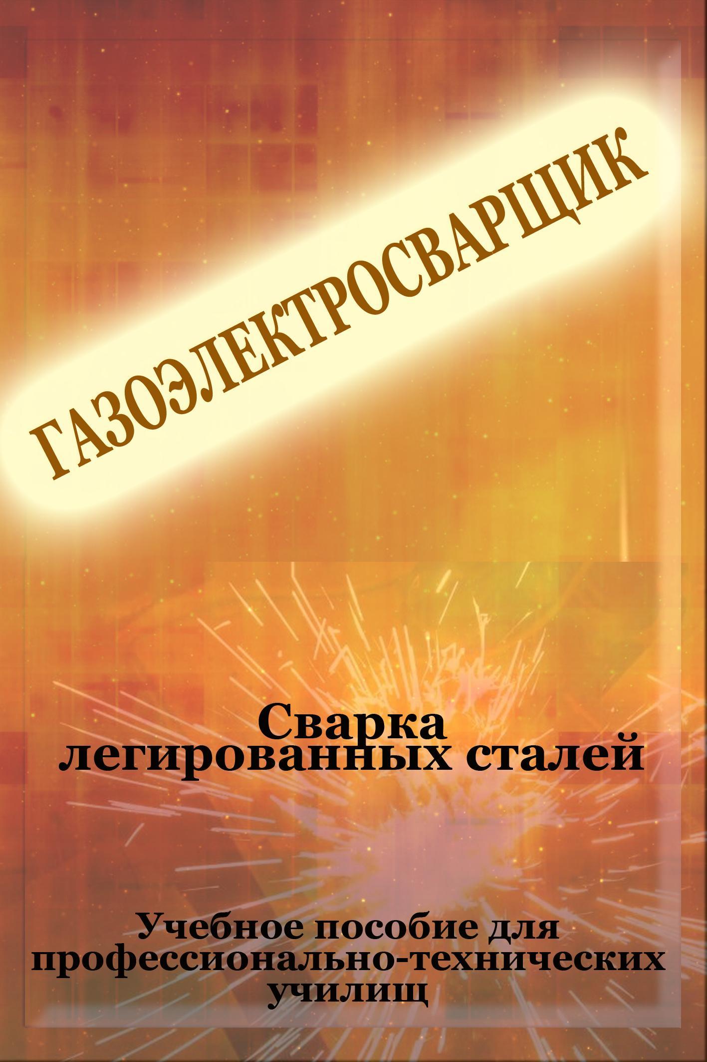 Илья Мельников Cварка легированных сталей машина контактной стыковой сварки foxweld мс 1
