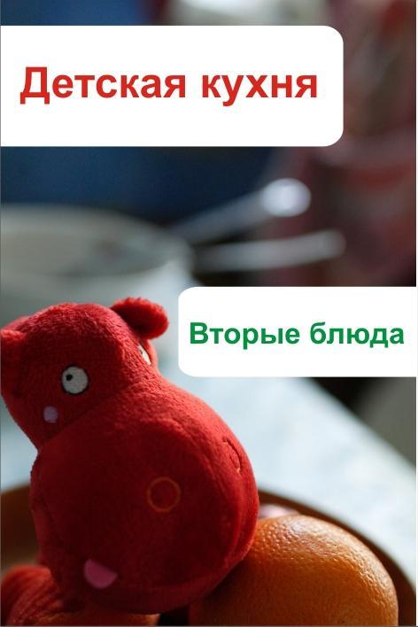 Илья Мельников Детская кухня. Вторые блюда илья мельников детская кухня вторые блюда