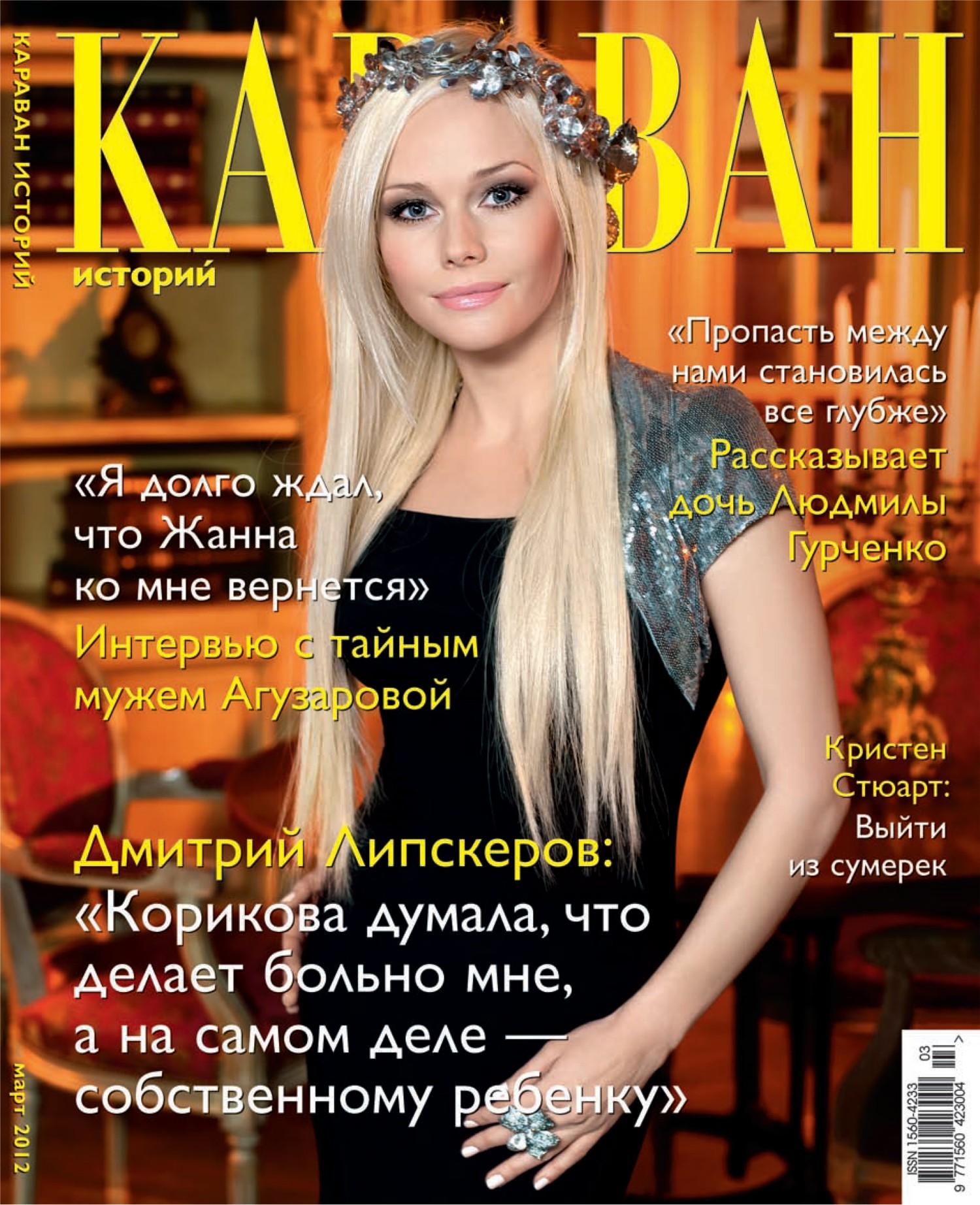 Отсутствует Караван историй №03 / март 2012