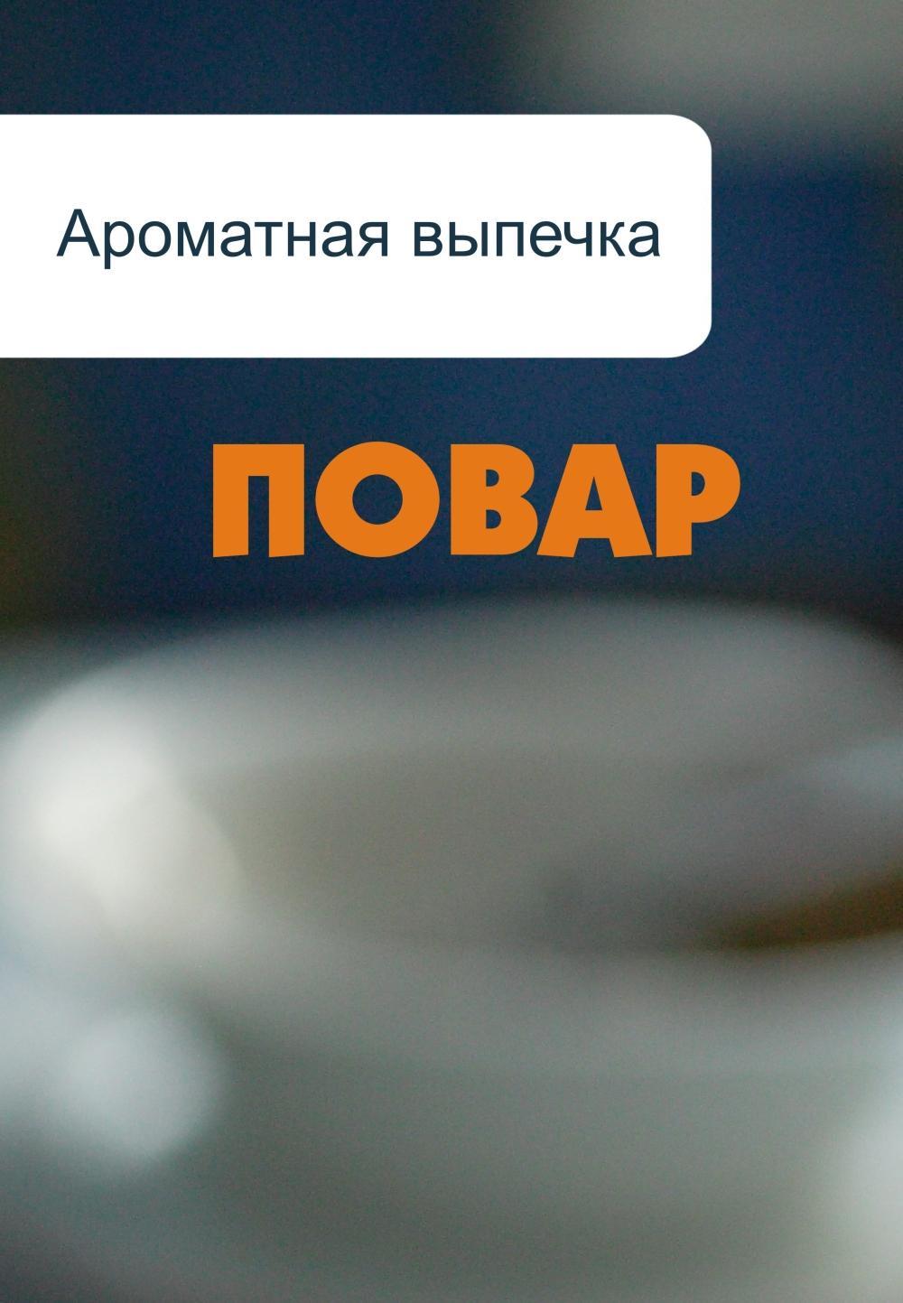 Фото - Илья Мельников Ароматная выпечка илья мельников ароматная выпечка