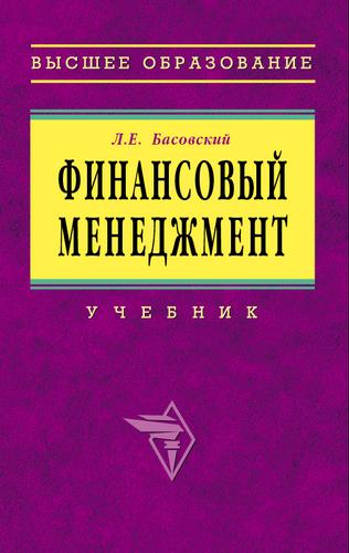 Леонид Басовский «Финансовый менеджмент»