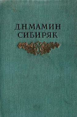 Дмитрий Мамин-Сибиряк Из уральской старины дмитрий мамин сибиряк подснежник