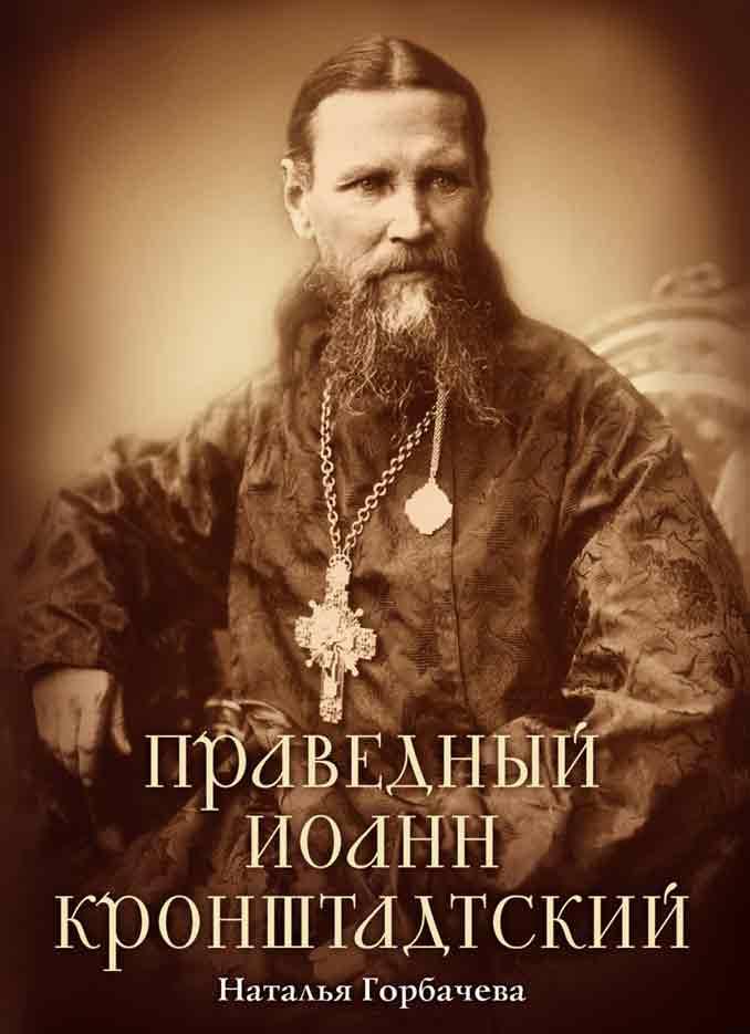 Наталья Горбачева Праведный Иоанн Кронштадтский