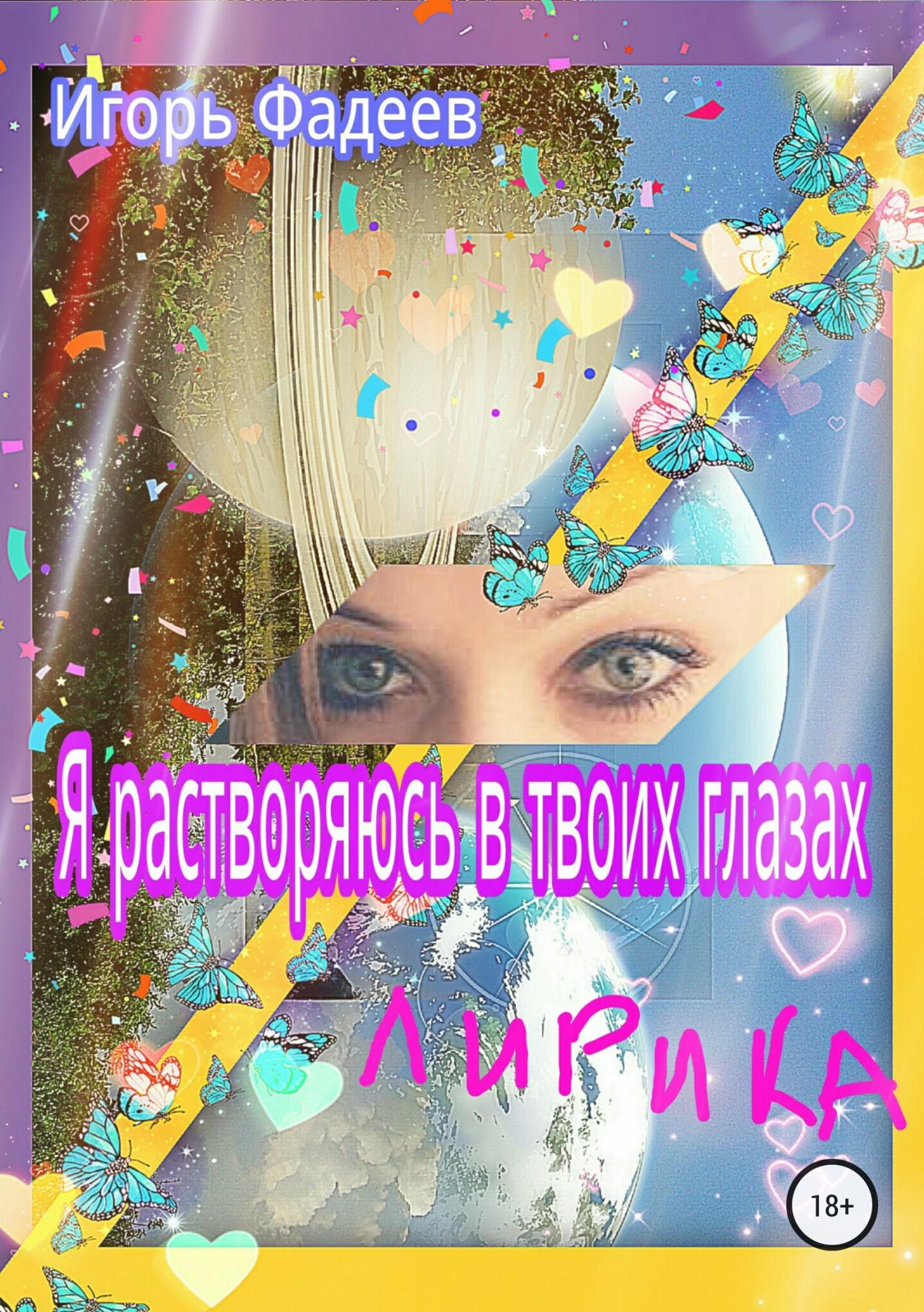 Игорь Алексеевич Фадеев Я растворяюсь в твоих глазах игорь алексеевич фадеев жизнь плохая а хочется рая
