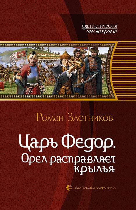 Роман Злотников Орел расправляет крылья сергей бюлов сослагательное наклонение
